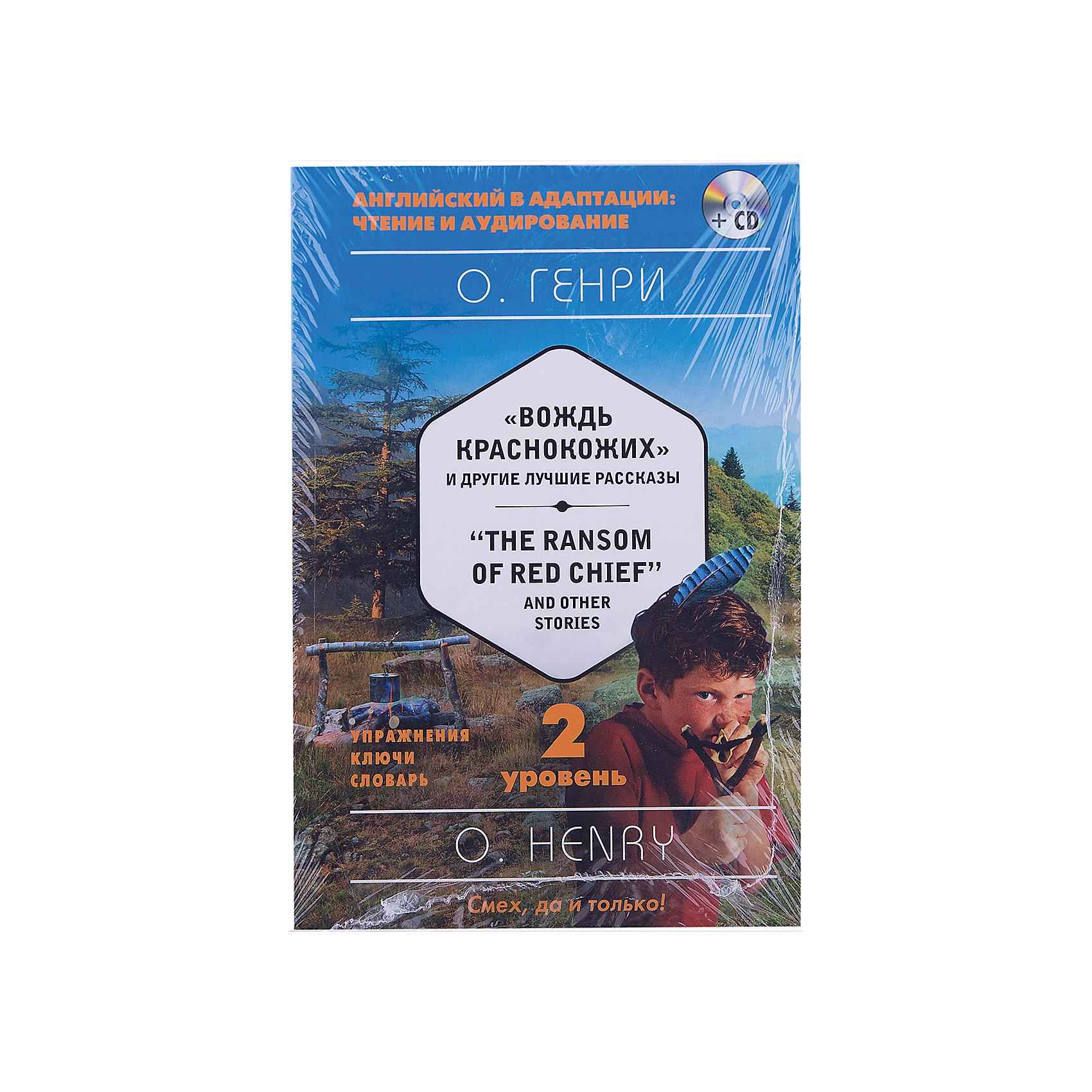 Вождь краснокожих и другие лучшие рассказы =  +CD, 2-й уровеньИностранный язык<br>В забавных рассказах О. Генри есть все: и занимательные сюжеты, и обаятельные персонажи, и неожиданные развязки. Теперь прочитать его рассказы смогут даже те, кто не очень уверенно читает по-английски.<br>Серия «Английский в адаптации: чтение и аудирование» – это тексты для начинающих, продолжающих и продвинутых. Теперь каждый изучающий английский может выбрать свой уровень и своих авторов и совершенствовать свой английский с лучшими произведениями англоязычной литературы! Читая и слушая текст на диске, а также выполняя упражнения на чтение, аудирование и новую лексику, читатели качественно улучшат свой английский. Они станут лучше воспринимать английскую речь на слух,  и работа с текстами станет эффективнее. Аудиозапись начитана носителями языка.<br>Книга предназначена для изучающих английский язык на продолжающем уровне.<br><br>Ширина мм: 200<br>Глубина мм: 140<br>Высота мм: 10<br>Вес г: 157<br>Возраст от месяцев: 144<br>Возраст до месяцев: 192<br>Пол: Унисекс<br>Возраст: Детский<br>SKU: 6878167