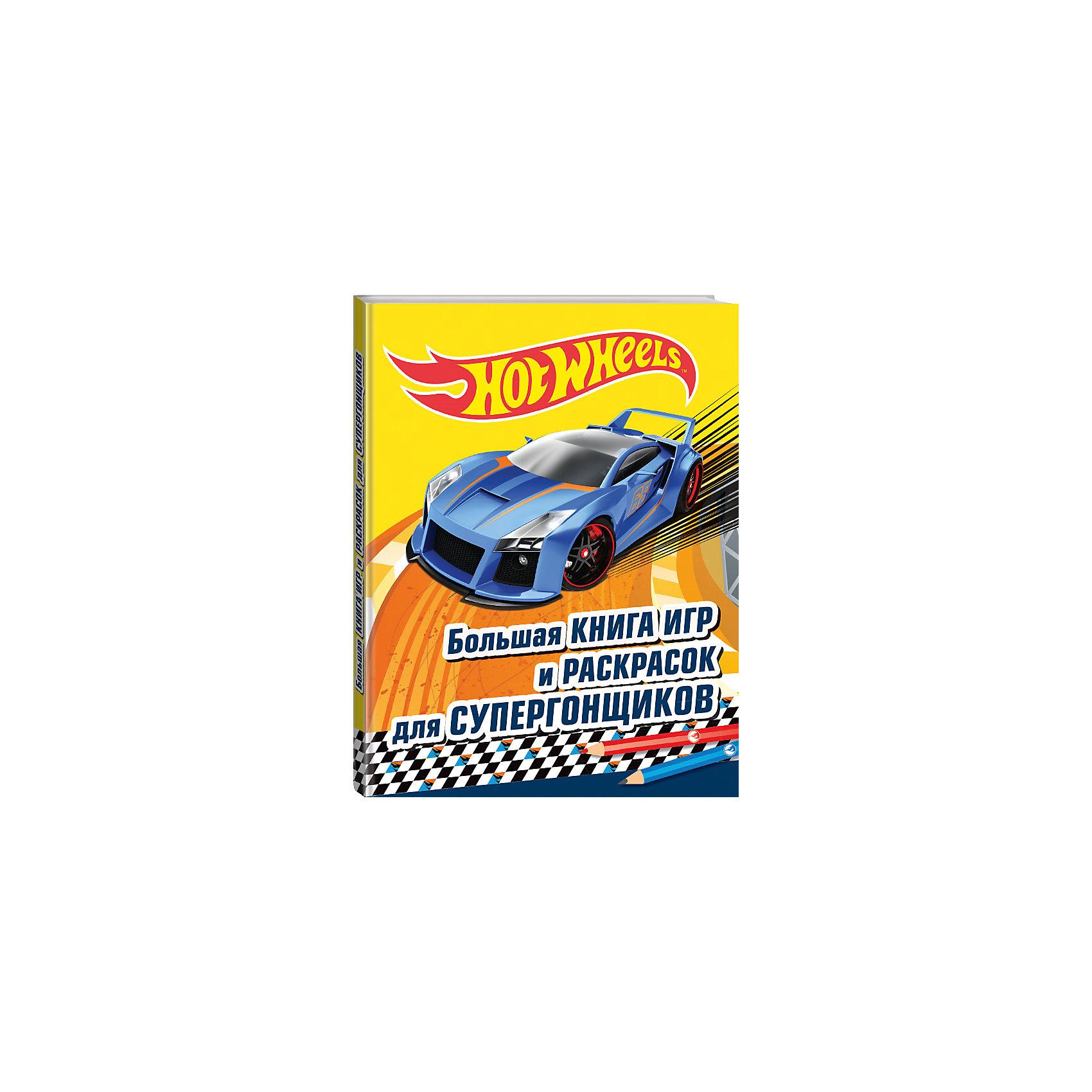 Большая книга игр и раскрасок для супергонщиковРаскраски по номерам<br>Специально для поклонников сверхскоростного мира Hot Wheels! Сборник увлекательных игр, раскрасок и развивающих заданий с любимыми сверхмощными автомобилями!<br><br>Ширина мм: 260<br>Глубина мм: 200<br>Высота мм: 10<br>Вес г: 415<br>Возраст от месяцев: 36<br>Возраст до месяцев: 72<br>Пол: Унисекс<br>Возраст: Детский<br>SKU: 6878168