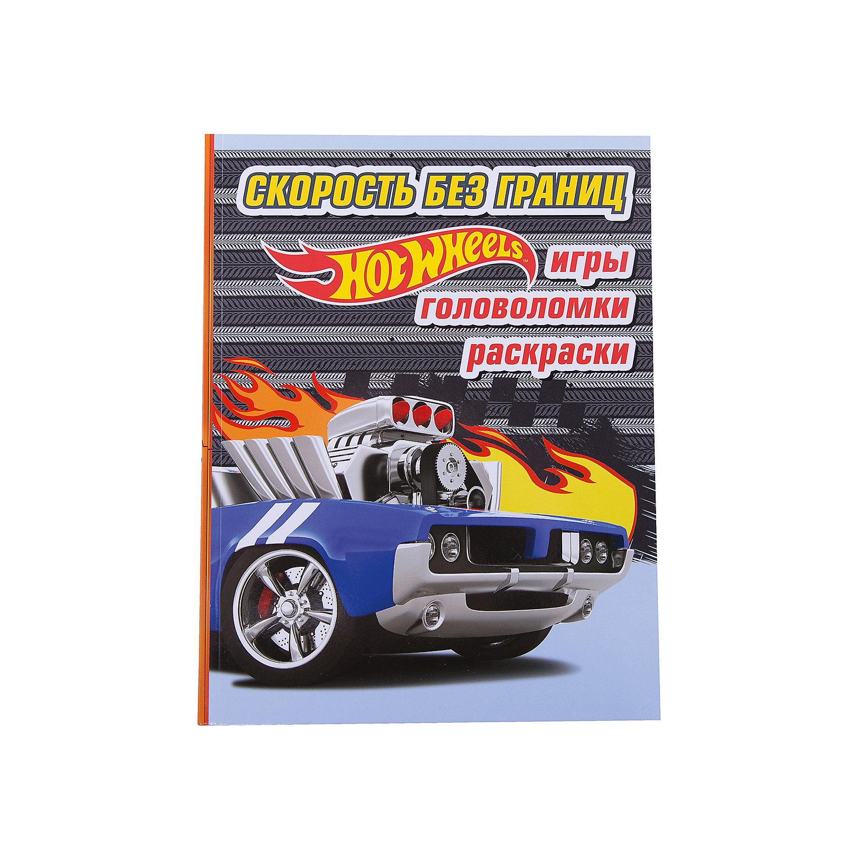 Игры, головоломки, раскраски Скорость без границHot Wheels<br>Специально для поклонников сверхскоростного мира Hot Wheels! Красочный сборник увлекательных игр и развивающих заданий с любимыми суперавтомобилями Hot Wheels!<br><br>Ширина мм: 290<br>Глубина мм: 200<br>Высота мм: 10<br>Вес г: 268<br>Возраст от месяцев: 72<br>Возраст до месяцев: 120<br>Пол: Унисекс<br>Возраст: Детский<br>SKU: 6878169