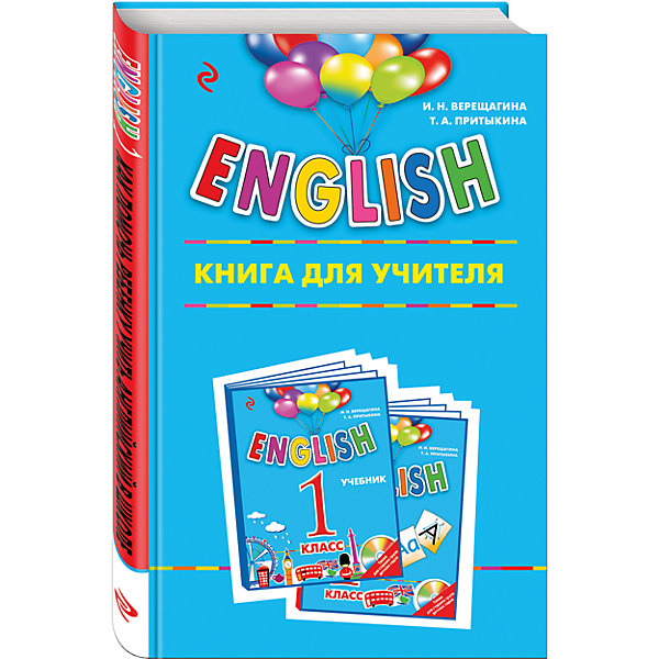 Купить ENGLISH, 1 класс, книга для учителя, Эксмо, Россия, Унисекс