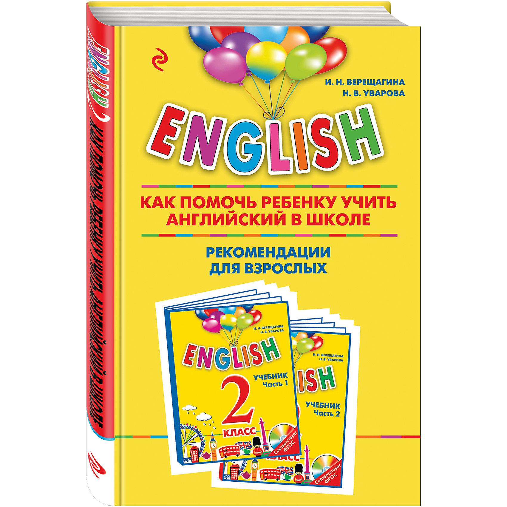 ENGLISH, 2 класс, как помочь ребенку учить английский в школеИностранный язык<br>Данная книга входит в состав учебно-методического комплекта по английскому языку для учащихся 2 класса общеобразовательных учреждений.<br>В книге описываются цели и задачи обучения детей английскому языку во 2 классе, приводятся методические принципы построения учебного курса, даются подробные поурочные рекомендации. В каждом уроке даны тексты звукового пособия к учебнику и рабочей тетради, входящих в учебно-методический комплект.<br>Книга предназначена для преподавателей и репетиторов английского языка, а также для родителей, занимающихся английским дома с детьми.<br><br>Ширина мм: 220<br>Глубина мм: 140<br>Высота мм: 20<br>Вес г: 263<br>Возраст от месяцев: 72<br>Возраст до месяцев: 96<br>Пол: Унисекс<br>Возраст: Детский<br>SKU: 6878172