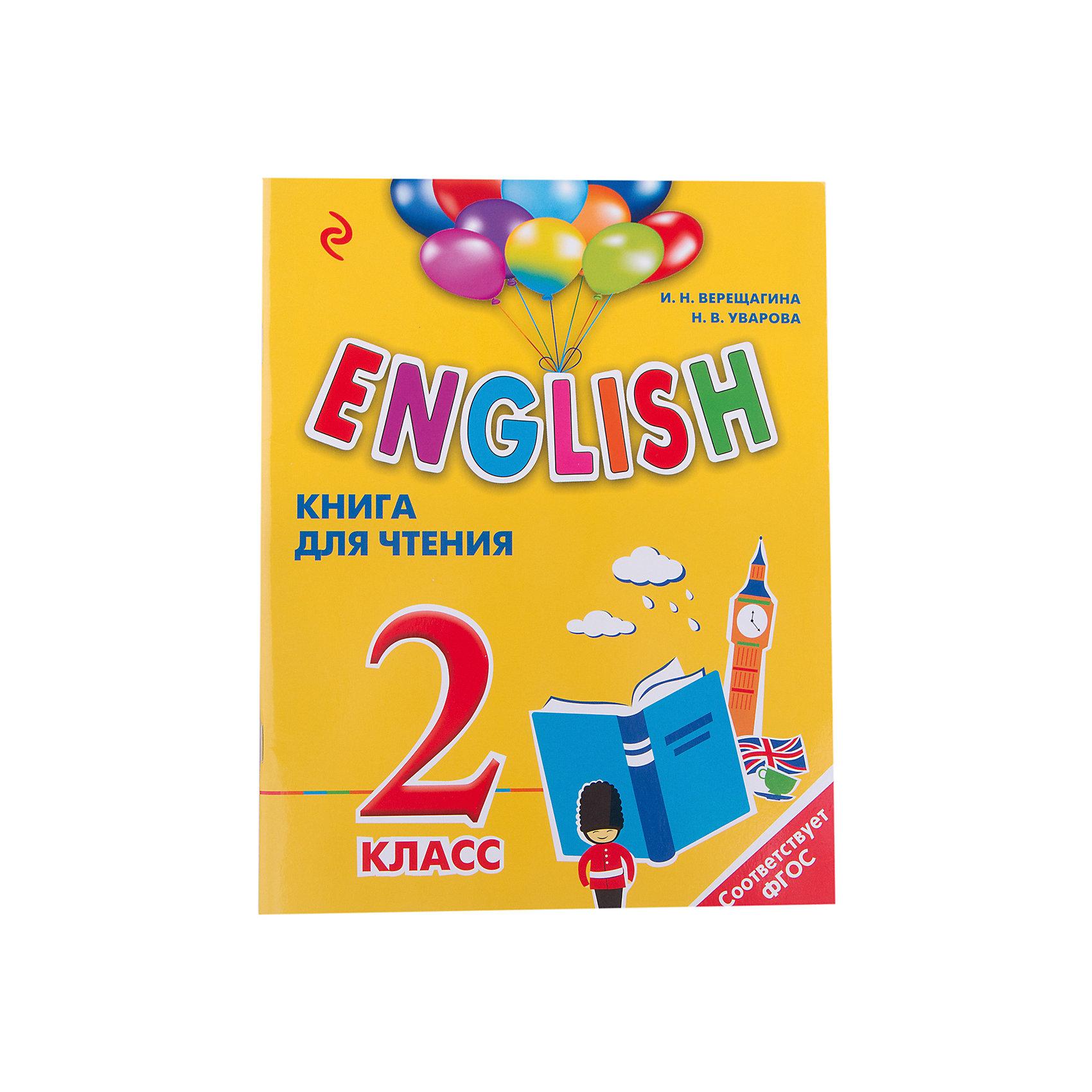 ENGLISH, 2 класс, книга для чтенияИностранный язык<br>Книга для чтения входит в состав учебно-методического комплекта по английскому языку и вместе с учебником, рабочей тетрадью, контрольными заданиями и методическим пособием для взрослых представляет собой начальный курс английского языка для учащихся 2-го класса общеобразовательных учреждений.<br>Книга для чтения специально подготовлена для развития навыков чтения; интересные тексты и многочисленные разнообразные задания направлены на совершенствование техники чтения, а также способствуют развитию навыков чтения с общим охватом содержания и чтения с детальным пониманием прочитанного. <br>Книга для чтения предназначена для младших школьников, изучающих английский язык с преподавателем или репетитором, а также дома с родителями.<br><br>Ширина мм: 270<br>Глубина мм: 210<br>Высота мм: 10<br>Вес г: 191<br>Возраст от месяцев: 72<br>Возраст до месяцев: 96<br>Пол: Унисекс<br>Возраст: Детский<br>SKU: 6878174