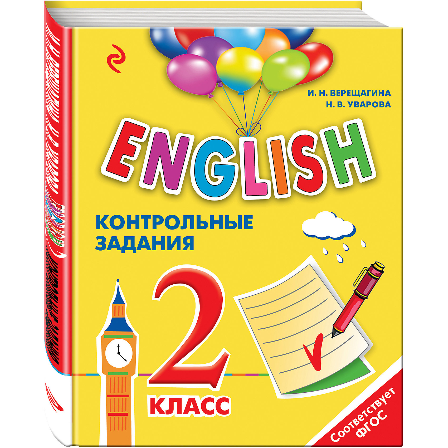 ENGLISH, 2 класс, контрольные задания + CDИностранный язык<br>Контрольные задания входят в состав учебно-методического комплекта по английскому языку и вместе с учебником, рабочей тетрадью, книгой для чтения и методическим пособием для взрослых представляют собой начальный курс английского языка для учащихся 2 класса общеобразовательных учреждений.<br>Контрольные задания специально подготовлены для объективного оценивания уровня развития коммуникативных навыков (аудирования, чтения, говорения и письма), а также для оценивания навыков фонетического и лексико-грамматического оформления речи. С их помощью можно осуществить промежуточный контроль усвоения фонетики, лексики и грамматических структур, а также итоговый контроль всех языковых и речевых навыков в конце изучения учебных тем.<br>В конце книги на страницах 78-160 располагаются материалы для преподавателей: даны все тексты для аудирования, ключи-ответы ко всем заданиям, рекомендации по переводу набранных баллов в школьные отметки.<br>Книга предназначена для младших школьников, изучающих английский язык с учителем или репетитором, а также дома с родителями, и для преподавателей английского.<br><br>Ширина мм: 280<br>Глубина мм: 210<br>Высота мм: 10<br>Вес г: 395<br>Возраст от месяцев: 72<br>Возраст до месяцев: 96<br>Пол: Унисекс<br>Возраст: Детский<br>SKU: 6878175