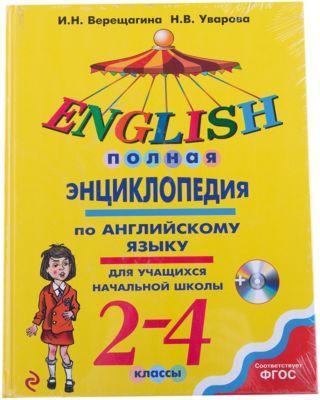 Эксмо Полная энциклопедия по английскому языку для учащихся начальной школы 2-4 классы + CD