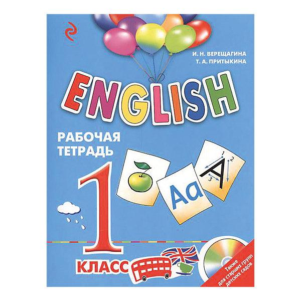 ENGLISH, 1 класс, рабочая тетрадьИностранный язык<br>Характеристики:<br><br>• ISBN: 978-5-699-87454-5;<br>• возраст: 7+;<br>• формат: 84х108/16;<br>• бумага: офсет; <br>• тип обложки: обл - мягкий переплет (крепление скрепкой или клеем);<br>• иллюстрации: черно-белые;<br>• серия: Верещагина И.Н. Английский для школьников;<br>• издательство: Эксмо, 2017 г.;<br>• автор: Верещагина И.Н., Притыкина Т.А.;<br>• редактор: Вьюницкая Е.;<br>• количество страниц: 112;<br>• размеры: 25,5х19,8х0,3 см;<br>• масса: 112 г.<br><br>Рабочая тетрадь входит в состав учебно-методического комплекта по английскому языку и вместе с учебником представляет собой начальный курс английского языка для учащихся 1-го класса общеобразовательных учреждений.<br><br>Рабочая тетрадь подготовлена для развития техники письма. Разнообразные задания улучшают написание букв и тренируют использование в речи изученных слов.<br><br>Рабочая тетрадь предназначена для младших школьников, изучающих английский язык с преподавателем или с родителями.<br><br>Книгу «ENGLISH, 1 класс, рабочая тетрадь», Верещагина И.Н., Притыкина Т.А., Эксмо можно купить в нашем интернет-магазине.<br>Ширина мм: 460; Глубина мм: 210; Высота мм: 10; Вес г: 132; Возраст от месяцев: 72; Возраст до месяцев: 96; Пол: Унисекс; Возраст: Детский; SKU: 6878179;