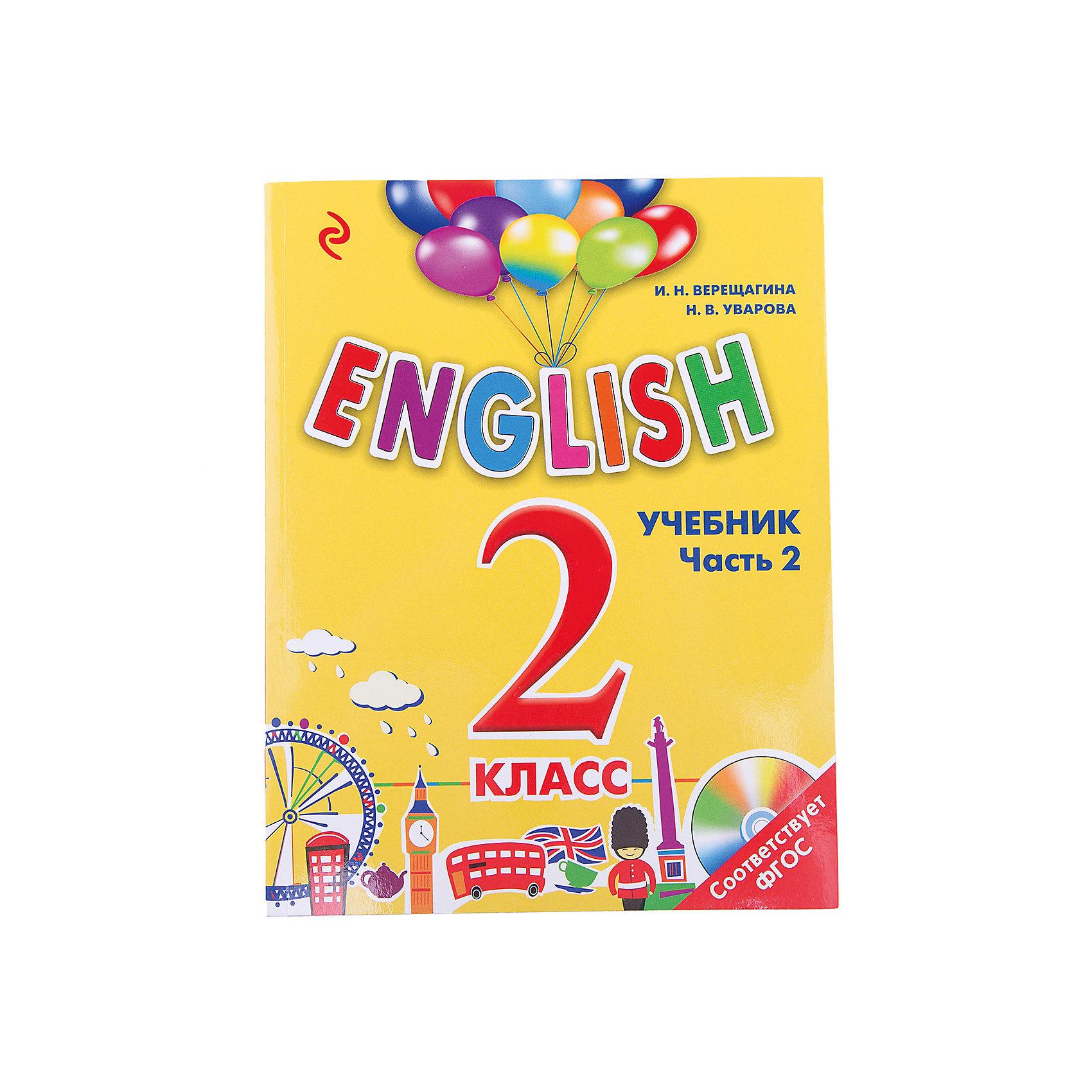 ENGLISH, 2 класс, учебник, часть 2 + СDЭксмо<br>Учебник представляет собой начальный курс английского языка для учащихся 2 класса общеобразовательных учреждений. Он поможет младшим школьникам освоить фонетику, лексику, грамматику, которые изучаются во 2 классе в рамках школьной программы. Учащиеся приобретут также начальные коммуникативные навыки чтения, говорения, аудирования и письма. Учебник соответствует Федеральному государственному образовательному стандарту, его характеризуют простота, наглядность и доступность изложения материала. Большое количество и разнообразие упражнений для практики, соответствие возрастным особенностям и возможностям учащихся, наличие аудиозаписи в исполнении носителей языка делают учебник чрезвычайно полезным при изучении английского языка в начальной школе.<br>Учебник предназначен для младших школьников, изучающих английский язык с преподавателем или репетитором, а также дома с родителями.<br>Учебник является частью учебно-методического комплекта, в который входят также рабочая тетрадь, книга для чтения, контрольные задания и методическое пособие для взрослых.<br><br>Ширина мм: 280<br>Глубина мм: 210<br>Высота мм: 10<br>Вес г: 351<br>Возраст от месяцев: 72<br>Возраст до месяцев: 96<br>Пол: Унисекс<br>Возраст: Детский<br>SKU: 6878180