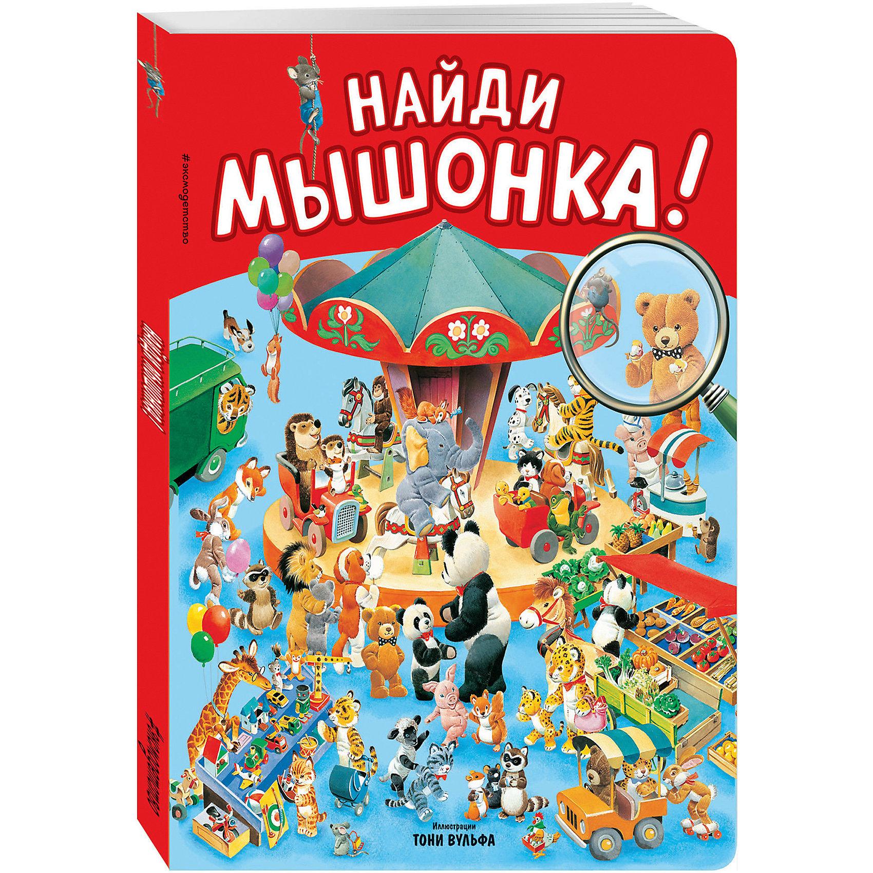 Найди мышонка!Эксмо<br>Замечательная книга «Найди мышонка!» предлагает ребёнку занимательную игру. На страницах, заполненных веселыми зверушками, шоколадными зайцами и пряничными человечками, малыш должен отыскать маленького симпатичного мышонка Пипа, его неразлучных друзей и много разных предметов. А нарисована книга всемирно известным итальянским художником Тони Вульфом, создавшим сотни великолепных иллюстраций для детских изданий.<br><br>Ширина мм: 330<br>Глубина мм: 240<br>Высота мм: 10<br>Вес г: 419<br>Возраст от месяцев: 0<br>Возраст до месяцев: 36<br>Пол: Унисекс<br>Возраст: Детский<br>SKU: 6878187