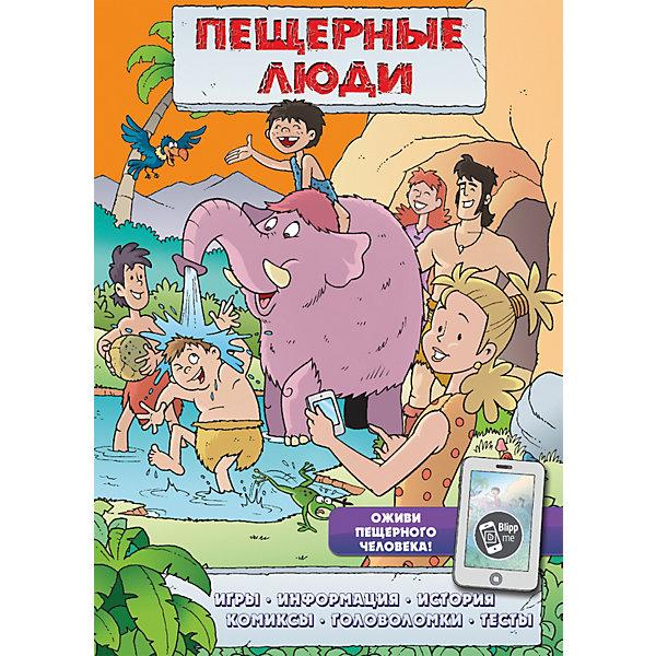 Игры, комиксы + дополненная реальность Пещерные людиКомиксы для детей<br>Характеристики:<br><br>• ISBN: 978-5-699-70236-7;<br>• возраст: 6+;<br>• формат: 62х86/8;<br>• бумага: офсет; <br>• тип обложки: обл - мягкий переплет (крепление скрепкой или клеем);<br>• иллюстрации: цветные;<br>• серия: Больше, чем просто игры;<br>• издательство: Эксмо, 2016 г.;<br>• переводчик: Саломатина Е.И.;<br>• количество страниц: 32;<br>• размеры: 29,4х20,7х0,3 см;<br>• масса: 154 г.<br><br>Интересная книга с играми, комиксами и головоломками содержит множество удивительных фактов о доисторическом человеке. Мальчики и девочки прочитают шутки, пройдут тесты и даже найдут рецепт печенья.<br><br>Загрузив на смартфон или планшет бесплатное приложение Blippar, а затем просканировав камерой обложку книги, можно оказаться рядом с пещерными людьми. Кроме того, можно загрузить, распечатать и раскрасить потрясающие картинки. <br><br>При помощи этой книги можно сделать селфи с доисторическим человеком и поделиться им с друзьями в сети.<br><br>Книгу «Игры, комиксы + дополненная реальность «Пещерные люди», Саломатина Е.И., Эксмо можно купить в нашем интернет-магазине.<br><br>Ширина мм: 300<br>Глубина мм: 210<br>Высота мм: 30<br>Вес г: 150<br>Возраст от месяцев: 84<br>Возраст до месяцев: 120<br>Пол: Унисекс<br>Возраст: Детский<br>SKU: 6878191
