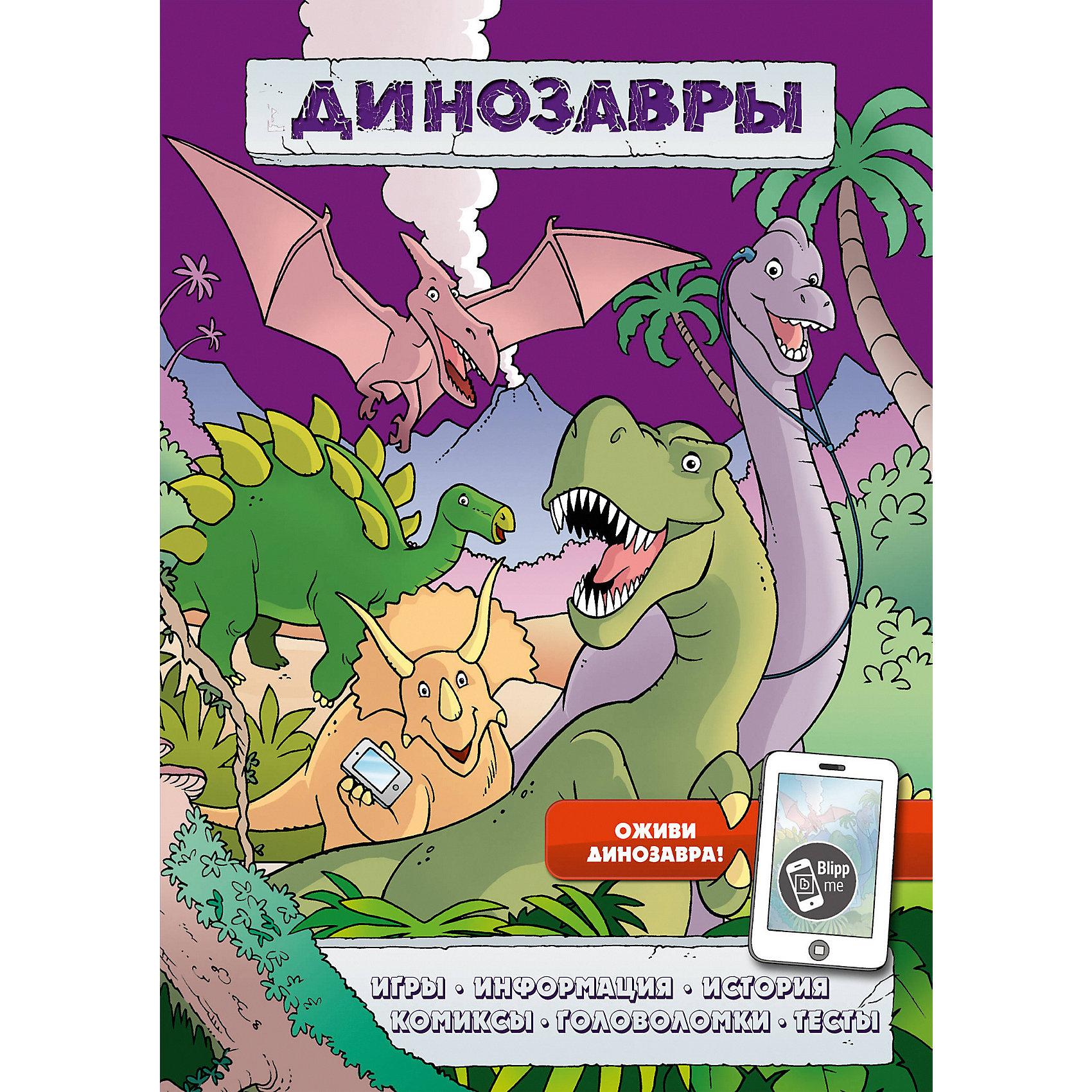 Игры, комиксы + дополненная реальность ДинозаврыЭксмо<br>На страницах этой книги тебя ожидает много всего интересного - и всё это связано с динозаврами! Игры, комиксы, головоломки, множество удивительных фактов, шутки, тесты и невероятно смешная история о приключениях команды Супер-дино!<br>А чтобы знакомство с динозаврами было еще веселее, загрузи на смартфон или планшет бесплатное приложение Blippar, просканируй камерой обложку книги - и вот ты уже рядом с доисторическими гигантами! Кроме того, ты сможешь загрузить, распечатать и раскрасить потрясающие картинки. А самое главное - дополненная реальность позволит тебе сделать УНИКАЛЬНОЕ СЕЛФИ С ТИРАННОЗАВРОМ и поделиться им с друзьями в сети!<br><br>Ширина мм: 300<br>Глубина мм: 210<br>Высота мм: 9999<br>Вес г: 161<br>Возраст от месяцев: 84<br>Возраст до месяцев: 120<br>Пол: Унисекс<br>Возраст: Детский<br>SKU: 6878192