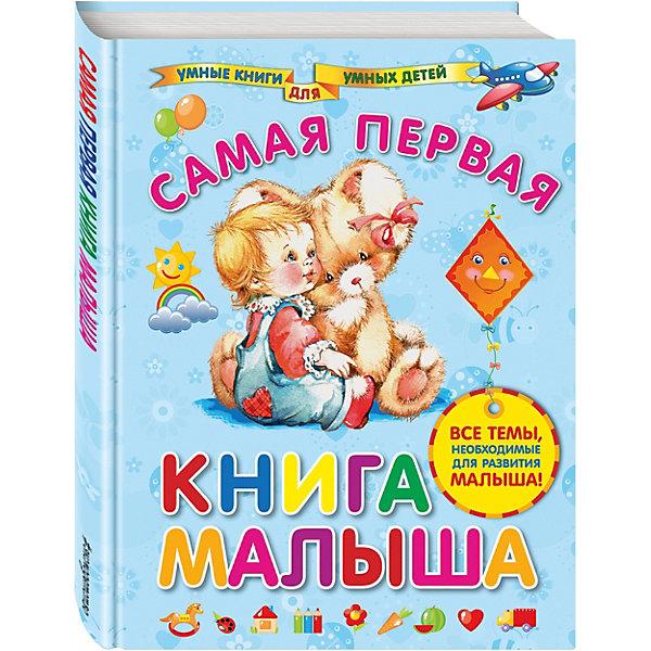 Самая первая книга малышаПервые книги малыша<br>Характеристики:<br><br>• ISBN: 978-5-699-89961-6;<br>• возраст: 0+;<br>• формат: 60х84/8;<br>• бумага: офсет; <br>• тип обложки: 7Бц – твердая (целлофанированная или лакированная);<br>• иллюстрации: цветные;<br>• серия: Умные книги для умных детей;<br>• издательство: Эксмо, 2016 г.;<br>• автор: Далидович А.И.;<br>• художник: Августинович Юлия, Варавин С., Зенюк И.;<br>• количество страниц: 160;<br>• размеры: 28,8х21,7х1,5 см;<br>• масса: 690 г.<br><br>Сборник логических упражнений и головоломок поможет в развитии интеллекта ребёнка. Предложенные задания учат нестандартно и творчески мыслить, анализировать, рассуждать и делать логические выводы. <br><br>Благодаря ярким реалистичным иллюстрациям, познавательным стихам, пальчиковым играм малыш расширит кругозор, запомнит названия различных объектов, их функциональное предназначение, научится сравнивать и обобщать. <br><br>Книга будет хорошим помощником для родителей в гармоничном развитии ребенка. <br><br>Книгу «Самая первая книга малыша», Далидович А.И., Эксмо можно купить в нашем интернет-магазине.<br>Ширина мм: 300; Глубина мм: 210; Высота мм: 10; Вес г: 851; Возраст от месяцев: 0; Возраст до месяцев: 36; Пол: Унисекс; Возраст: Детский; SKU: 6878194;