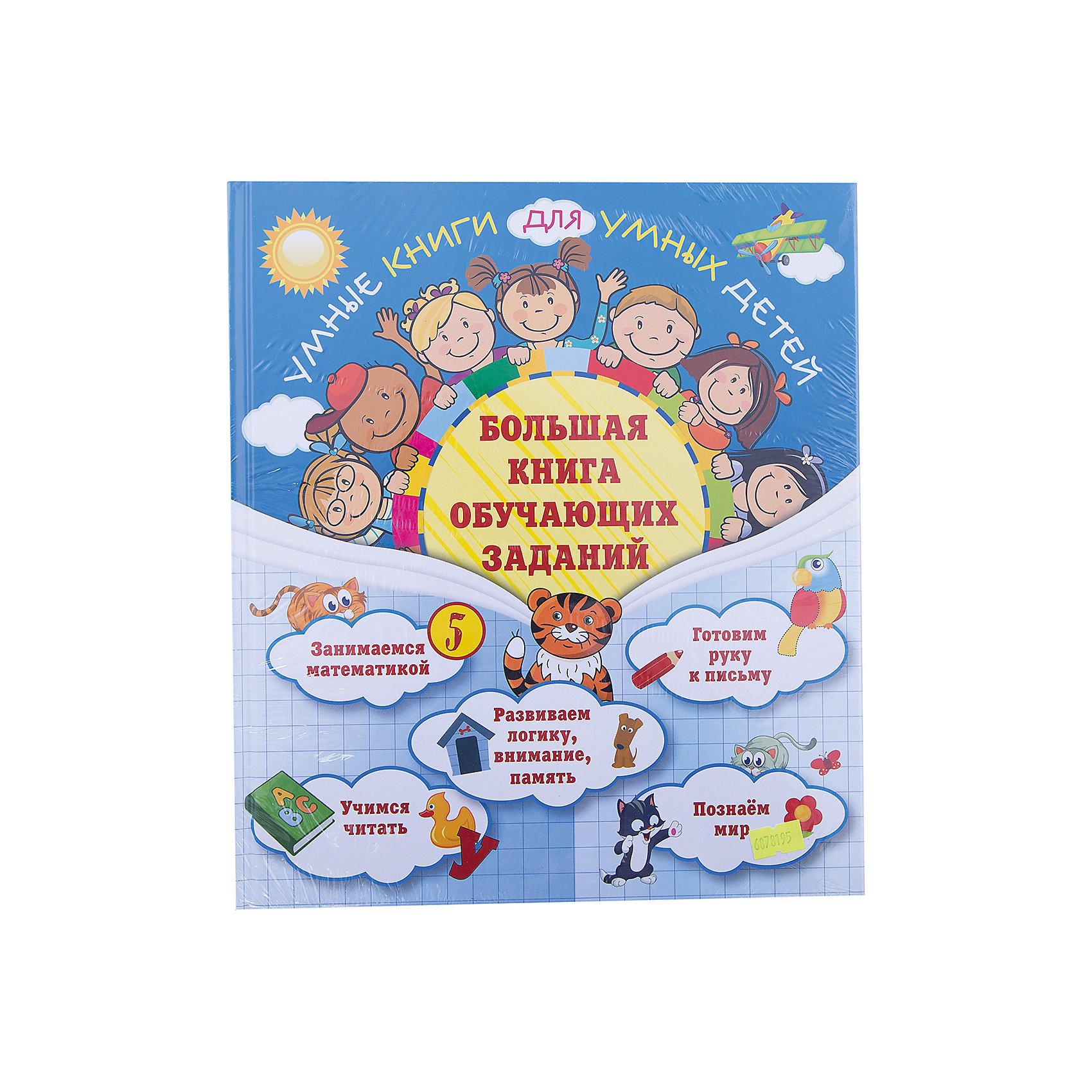 Большая книга обучающих заданийОбучение счету<br>Обучение грамоте, письму, арифметике, логическому мышлению — важнейшие составляющие не только интеллектуального развития, но и подготовки ребенка к школе.<br>       Два весёлых друга — котёнок и щенок — помогут малышу поупражняться в узнавании букв и чтении, повторить числа и арифметические действия, развить логику, внимание и память, научиться писать буквы, а тщательно подобранные красочные рисунки и фотографии расширят представление ребенка об окружающем мире.<br>      Внизу каждой страницы имеются методические рекомендации, которые помогут родителям правильно сориентировать ребенка. <br>      Адресовано любознательным малышам и их заботливым родителям.<br><br>Ширина мм: 290<br>Глубина мм: 250<br>Высота мм: 10<br>Вес г: 642<br>Возраст от месяцев: 36<br>Возраст до месяцев: 72<br>Пол: Унисекс<br>Возраст: Детский<br>SKU: 6878195