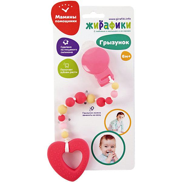 Грызунок-прорезыватель на прищепке Жирафики Мамины помощники - СердечкоРазвивающие игрушки<br>Характеристики:<br><br>• помогает избавиться от зуда и неприятных ощущений;<br>• не деформируется при жевании;<br>• прищепка в виде сердечка;<br>• размер: 20 см;<br>• возраст: от 1 месяца;<br>• материал: пищевой силикон;<br>• размер упаковки: 21,5х3х14 см;<br>• вес: 58 грамм.<br><br>Грызунок - прекрасное решение для зуда и болезненности десен в период прорезывания зубов. Бусики изготовлены из пищевого силикона. Он бережно массирует десны крохи, избавляя от неприятных ощущений.<br><br>Изделие изготовлено из пищевого силикона и выполнено в виде разноцветных бусин. Прищепку в виде сердечка можно прикрепить к одежде малыша, чтобы игрушка не упала. Грызунок удобно взять на прогулку, в поликлинику и в гости.<br><br>Грызунок на прищепке Сердечко, Жирафики можно купить в нашем интернет-магазине.<br><br>Ширина мм: 14<br>Глубина мм: 30<br>Высота мм: 215<br>Вес г: 58<br>Возраст от месяцев: 6<br>Возраст до месяцев: 2147483647<br>Пол: Женский<br>Возраст: Детский<br>SKU: 6885295