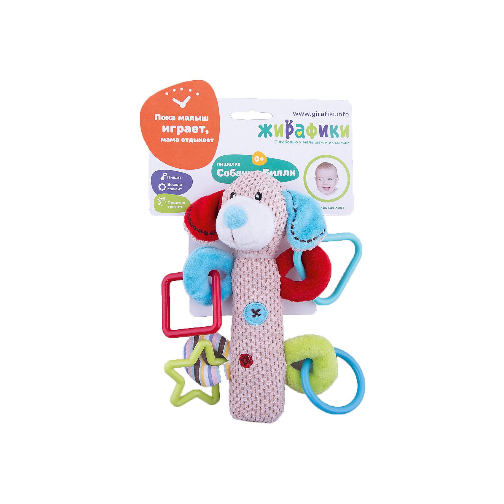 Погремушка с пищалкой Жирафики Собачка БиллиИгрушки для новорожденных<br>Характеристики:<br><br>• развивает тактильное и слуховое восприятие, координацию движений;<br>• высота игрушки: 19 см;<br>• возраст: с рождения;<br>• материал: текстиль, пластик;<br>• размер упаковки: 15х3х25 см;<br>• вес упаковки: 500 грамм;<br>• страна бренда: Россия.<br><br>Пищалки и погремушки - любимые игрушки всех младенцев. Игрушка Собачка Билли создана из ткани разных фактур и цветов. Держась за них, ребенок развивает сенсорное восприятие и координацию движений.<br><br>Внутри игрушки находится пищалка, а снаружи - пластиковые колечки, которые при движении напоминают классическую погремушку. Таким образом, игрушка поможет развить мелкую моторику и звуковое восприятие. <br><br>На хвостике собачки расположено колечко из мягкого пластика. В период прорезывания зубов его можно использовать в качестве прорезывателя, чтобы облегчить болезненные ощущения малыша.<br><br>Пищалку с погремушками Собачка Билли, Жирафики можно купить в нашем интернет-магазине.<br><br>Ширина мм: 150<br>Глубина мм: 60<br>Высота мм: 250<br>Вес г: 107<br>Возраст от месяцев: -2147483648<br>Возраст до месяцев: 2147483647<br>Пол: Унисекс<br>Возраст: Детский<br>SKU: 6885297