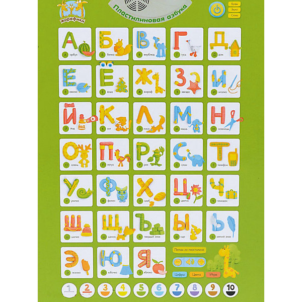 Электронный плакат Жирафики Пластилиновая азбука (звук)Интерактивные игрушки для малышей<br>Характеристики:<br><br>• 7 режимов обучения: буквы, звуки, слова, цифры, цвета, игра, Лепим из пластилина;<br>• оценка выполненного задания;<br>• в комплекте: плакат, методические рекомендации;<br>• возраст: от 3-х лет;<br>• батарейки: ААА - 3 шт. (не входят в комплект);<br>• материал: пластик;<br>• размер упаковки: 21х3,5х46 см;<br>• вес: 375 грамм;<br>• страна бренда: Россия.<br><br>Умный плакат поможет родителям в обучении ребёнка в игровой форме. Плакат имеет семь режимов обучения, которые помогут малышу узнать о буквах, звуках, цифрах, цветах и словах. Специальный режим обучения научить ребенка лепить буквы из пластилина с помощью веселых,  запоминающих песенок.<br><br>На плакате нарисованы 33 буквы русского алфавита. Рядом с ними расположены слова, начинающиеся на соответствующую букву. В комплект входит методичка с рекомендациями для проведения занятий.<br><br>Плакат создан по методике Екатерины и Сергея Железновых. Способствует развитию мелкой моторики, памяти, речи, внимания и музыкального слуха.<br><br>Развивающий электронный плакат Пластилиновая азбука, 7 режимов обучения, Жирафики можно купить в нашем интернет-магазине.<br>Ширина мм: 460; Глубина мм: 35; Высота мм: 210; Вес г: 375; Возраст от месяцев: 36; Возраст до месяцев: 2147483647; Пол: Унисекс; Возраст: Детский; SKU: 6885307;
