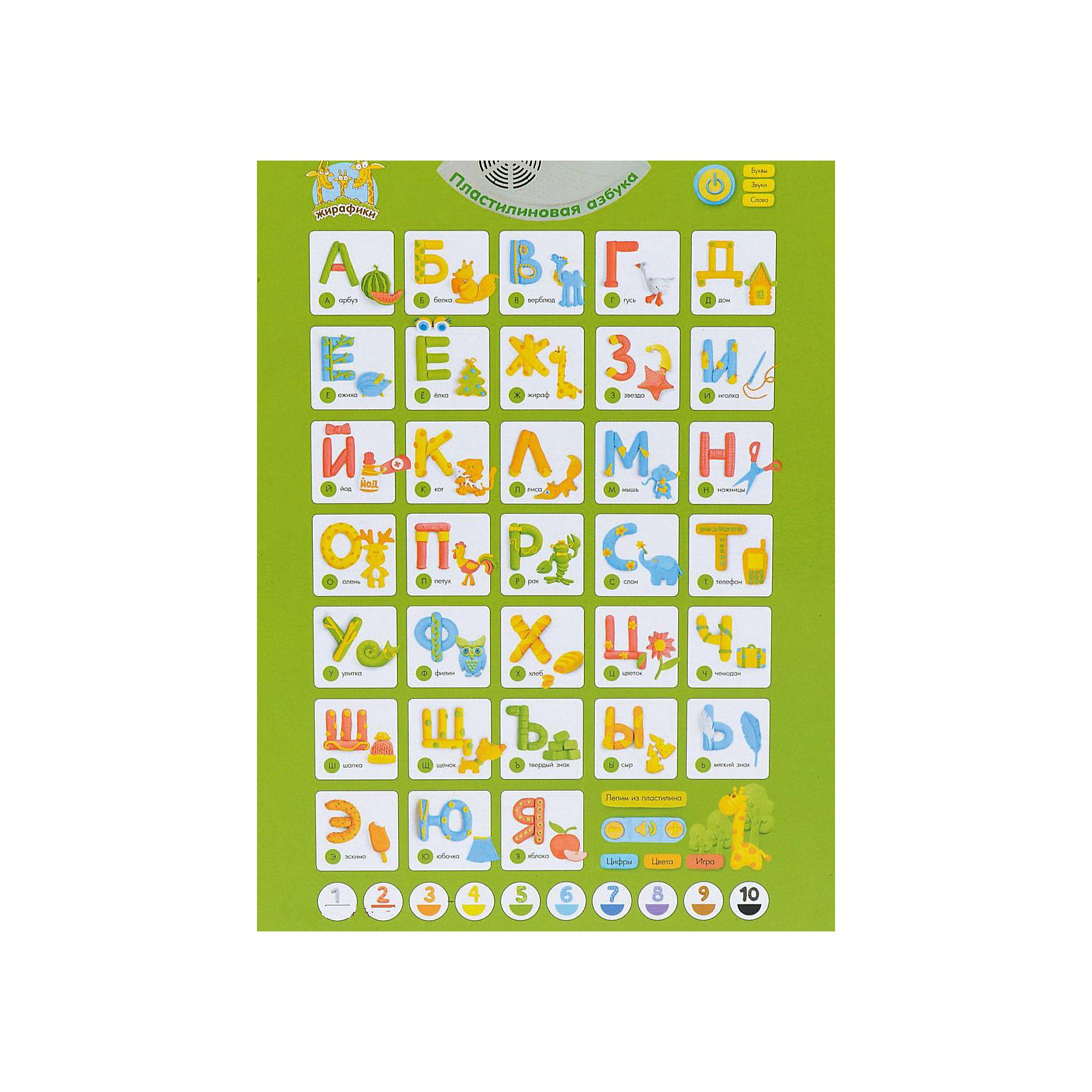 Электронный плакат Жирафики Пластилиновая азбука (звук)Интерактивные игрушки для малышей<br>Характеристики:<br><br>• 7 режимов обучения: буквы, звуки, слова, цифры, цвета, игра, Лепим из пластилина;<br>• оценка выполненного задания;<br>• в комплекте: плакат, методические рекомендации;<br>• возраст: от 3-х лет;<br>• батарейки: ААА - 3 шт. (не входят в комплект);<br>• материал: пластик;<br>• размер упаковки: 21х3,5х46 см;<br>• вес: 375 грамм;<br>• страна бренда: Россия.<br><br>Умный плакат поможет родителям в обучении ребёнка в игровой форме. Плакат имеет семь режимов обучения, которые помогут малышу узнать о буквах, звуках, цифрах, цветах и словах. Специальный режим обучения научить ребенка лепить буквы из пластилина с помощью веселых,  запоминающих песенок.<br><br>На плакате нарисованы 33 буквы русского алфавита. Рядом с ними расположены слова, начинающиеся на соответствующую букву. В комплект входит методичка с рекомендациями для проведения занятий.<br><br>Плакат создан по методике Екатерины и Сергея Железновых. Способствует развитию мелкой моторики, памяти, речи, внимания и музыкального слуха.<br><br>Развивающий электронный плакат Пластилиновая азбука, 7 режимов обучения, Жирафики можно купить в нашем интернет-магазине.<br><br>Ширина мм: 460<br>Глубина мм: 35<br>Высота мм: 210<br>Вес г: 375<br>Возраст от месяцев: 36<br>Возраст до месяцев: 2147483647<br>Пол: Унисекс<br>Возраст: Детский<br>SKU: 6885307