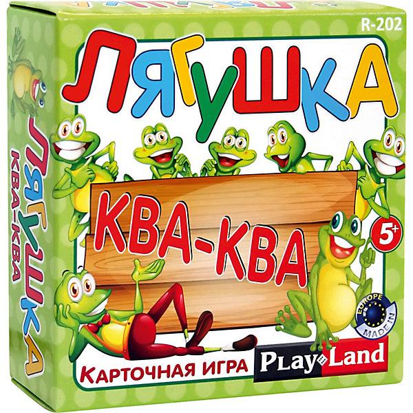 Настольная игра Лягушка Ква-ква, Play LandПособия для обучения счёту<br>Характеристики товара:<br><br>• в комплекте:: 56 карт;<br>• количество игроков: 2-4;<br>• время игры: 20-30 минут;<br>• материал: картон;<br>• возраст: от 5 лет;<br>• размер упаковки: 12х5х12 см;<br>• вес: 180 грамм;<br>• страна бренда: Болгария.<br><br>Настольная игра «Лягушка Ква-ква» научит ребенка считать до десяти, складывать и вычитать. В комплект входят 56 ярких карточек с изображением очаровательных лягушек.<br><br>В процессе игры ребенку нужно будет выбрать подходящую карту, использовать специальные карты и правильно подбирать слова.<br><br>Игра способствует развитию памяти, мышления и скорости реакции.<br><br>Настольную игру Лягушка Ква-ква, Play Land (Плей Лэнд) можно купить в нашем интернет-магазине.<br>Ширина мм: 120; Глубина мм: 50; Высота мм: 120; Вес г: 180; Возраст от месяцев: 60; Возраст до месяцев: 168; Пол: Унисекс; Возраст: Детский; SKU: 6893357;