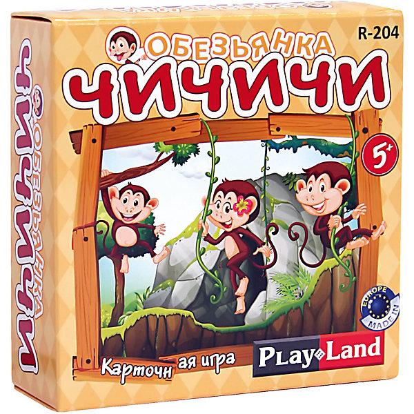 Настольная игра Обезьянка Чичичи, Play LandНастольные игры для всей семьи<br>Характеристики товара:<br><br>• в комплекте:: 56 карт;<br>• количество игроков: 2-4;<br>• время игры: 20 минут;<br>• материал: картон;<br>• возраст: от 5 лет;<br>• размер упаковки: 12х4,5х12,2 см;<br>• вес: 122 грамма;<br>• страна бренда: Болгария.<br><br>«Обезьянка Чи-чи-чи» - развлекательная игра для детей от 5 лет. В набор входят 56 карт с порядковым номером и изображением обезьянок.<br><br>Цель игры - первым избавиться от всех карт. В начале игры каждому игроку выдается по 8 карт, остальные карты остаются на столе рубашкой вверх. Одна карта остается рубашкой вниз - эта карта будет стартовой. К стартовой карте необходимо добавить карту из своих восьми карт. Следующий игрок добавляет свою карту к карте предыдущего игрока. Вправо можно выкладывать карту со следующим порядковым номером одного цвета. Влево - карту с предыдущим порядковым номером одного цвета. Вверх и вниз можно положить карту с идентичным номером, но разных цветов.  <br><br>Если подходящей карты нет - игрок забирает одну карту из колоды и ждет следующего хода.<br><br>Настольную игру Обезьянка Чичичи, Play Land (Плей Лэнд) можно купить в нашем интернет-магазине.<br>Ширина мм: 122; Глубина мм: 45; Высота мм: 120; Вес г: 160; Возраст от месяцев: 60; Возраст до месяцев: 168; Пол: Унисекс; Возраст: Детский; SKU: 6893359;