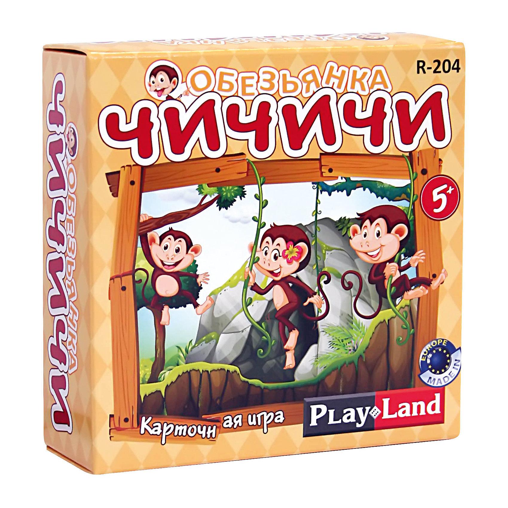 Настольная игра Обезьянка Чичичи, Play LandКарточные игры<br>Характеристики товара:<br><br>• в комплекте:: 56 карт;<br>• количество игроков: 2-4;<br>• время игры: 20 минут;<br>• материал: картон;<br>• возраст: от 5 лет;<br>• размер упаковки: 12х4,5х12,2 см;<br>• вес: 122 грамма;<br>• страна бренда: Болгария.<br><br>«Обезьянка Чи-чи-чи» - развлекательная игра для детей от 5 лет. В набор входят 56 карт с порядковым номером и изображением обезьянок.<br><br>Цель игры - первым избавиться от всех карт. В начале игры каждому игроку выдается по 8 карт, остальные карты остаются на столе рубашкой вверх. Одна карта остается рубашкой вниз - эта карта будет стартовой. К стартовой карте необходимо добавить карту из своих восьми карт. Следующий игрок добавляет свою карту к карте предыдущего игрока. Вправо можно выкладывать карту со следующим порядковым номером одного цвета. Влево - карту с предыдущим порядковым номером одного цвета. Вверх и вниз можно положить карту с идентичным номером, но разных цветов.  <br><br>Если подходящей карты нет - игрок забирает одну карту из колоды и ждет следующего хода.<br><br>Настольную игру Обезьянка Чичичи, Play Land (Плей Лэнд) можно купить в нашем интернет-магазине.<br><br>Ширина мм: 122<br>Глубина мм: 45<br>Высота мм: 120<br>Вес г: 160<br>Возраст от месяцев: 60<br>Возраст до месяцев: 168<br>Пол: Унисекс<br>Возраст: Детский<br>SKU: 6893359