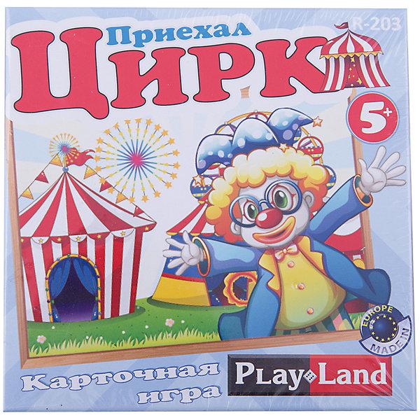 Настольная игра Цирк приехал, Play LandНастольные игры для всей семьи<br>Характеристики товара:<br><br>• в комплекте:: 56 карт;<br>• количество игроков: 2-4;<br>• время игры: 30 минут;<br>• материал: картон;<br>• возраст: от 5 лет;<br>• размер упаковки: 12х4,5х12,2 см;<br>• вес: 158 грамм;<br>• страна бренда: Болгария.<br><br>«Цирк приехал» - развлекательная детская игра, в которой ребенку потребуется внимательность. Колода состоит из 56 карт с изображением цирковых артистов. Карты разделены по цветам.<br><br>Цель игры - набрать наибольшее количество очков. Перед началом игры каждый участник выбирает для себя один из цветов. Затем игроки по очереди достают карты из колоды, лежащей рубашкой вверх. Если выпала карта нужного цвета - игрок выкладывает ее перед собой. Если цвет, выбранный игроком не совпадает с цветом карты - карта помещается в низ колоды. По истечении тридцати минут игра останавливается и участники пересчитывают полученные очки. За каждого артиста своего цвета очки умножаются на 2. Количество артистов не может быть больше пяти.<br><br>Настольную игру Цирк приехал, Play Land (Плей Лэнд) можно купить в нашем интернет-магазине.<br>Ширина мм: 122; Глубина мм: 45; Высота мм: 120; Вес г: 158; Возраст от месяцев: 60; Возраст до месяцев: 168; Пол: Унисекс; Возраст: Детский; SKU: 6893361;
