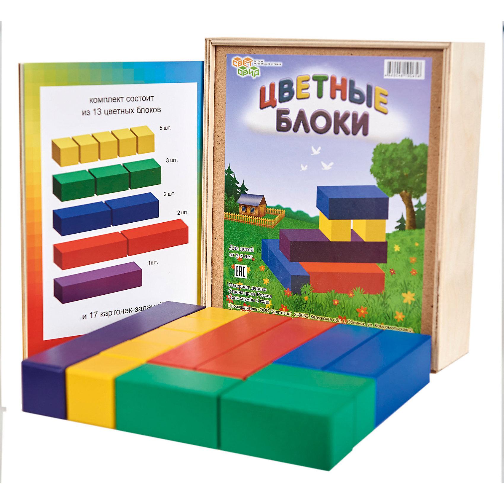 Цветные блоки, (коробка фанера), СветовидРазвивающие игры<br>Игра Цветные блоки представляет собой набор из 13 брусков разной длинны и цветов, сечением 35 мм. К игре прилагаются карточки-задания с изображениями разных конструкций (паровозик, робот и пр.), которые необходимо собрать. Играть можно с самого маленького возраста, так как задания довольно просты, но в то же время привлекательны и интересны. Кроме того каждое задание расположено на отдельной карточке, что удобно для маленьких детей. Игра упакована в прочную деревянную коробку.<br><br>Ширина мм: 230<br>Глубина мм: 192<br>Высота мм: 65<br>Вес г: 1000<br>Возраст от месяцев: 36<br>Возраст до месяцев: 2147483647<br>Пол: Унисекс<br>Возраст: Детский<br>SKU: 6894285
