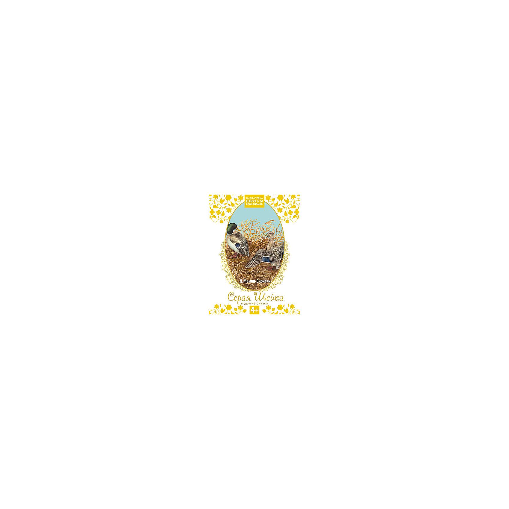 Серая Шейка и другие сказки, Школа Семи ГномовСказки<br>Характеристики товара:<br><br>• возраст: от 4 лет<br>• содержание: Серая шейка, Аленушки сказки (Сказка про храброго Зайца – длинные уши, косые глаза, короткий хвост; Сказка про Комара Комаровича – длинный нос и мохнатого Мишу – короткий хвост)<br>• автор: Мамин-Сибиряк Дмитрий Наркисович<br>• художник: Никифорова Д.<br>• издательство: Мозаика-Синтез, 2014 г.<br>• серия: Библиотека Школы Семи Гномов<br>• тип обложки: 7Б - твердая (плотная бумага или картон)<br>• оформление: тиснение золотом, частичная лакировка<br>• иллюстрации: цветные<br>• количество страниц: 40 (мелованная)<br>• размер: 29,6х22,2х1,1 см.<br>• вес: 536 гр.<br>• ISBN: 9785431500756<br><br>Книга сказок Дмитрия Мамина-Сибиряка прекрасно подходит для знакомства детей с животными средней полосы. Автору удалось органично соединить сказочные сюжеты с правдивым описанием жизни птиц, зверей и насекомых.<br><br>Слушая трогательную историю о том, как уточка Серая Шейка осталась одна зимовать на реке и чудом спаслась от Лисы, ребята узнают, каких птиц называют перелетными и как происходит смена времен года. Необыкновенно реалистичные иллюстрации к сказке перенесут маленьких читателей сначала в осенний лес, а затем в зимний. Можно бесконечно долго любоваться яркими гроздьями рябины, цветными листьями клена, белоснежными полями, зелеными еловыми лапами.<br><br>В сборник также входят две «Аленушкины сказки»: Сказка про храброго Зайца - длинные уши, косые глаза, короткий хвост и Сказка про Комара Комаровича - длинный нос и мохнатого Мишу - короткий хвост.<br><br>Книга прекрасно оформлена: белоснежная плотная мелованная бумага, крупный четкий шрифт, красочные иллюстрации, изображающие персонажей произведений в натуралистичных цветах, спокойной цветовой гамме. Книга включает полные классические тексты произведений.<br><br>Книгу «Серая Шейка и другие сказки», Школа Семи Гномов можно купить в нашем интернет-магазине.<br><br>Ширина мм: 10<br>Глубина мм: 220<br>Вы