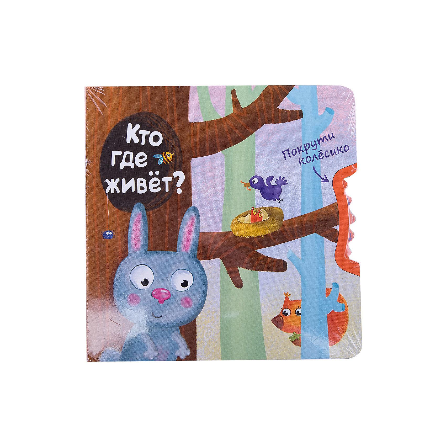 Покрути колёсико: Кто где живет?Первые книги малыша<br>Где живет медвежонок? Покрутите колесико и узнайте ответ!<br>Яркая книжка-игрушка «Кто где живет?» серии «Покрути колесико» познакомит маленького читателя с очаровательными животными, расскажет, где они живут. <br>Прочитайте малышу веселые и добрые стихи, а затем покрутите колесико так, чтобы каждое животное оказалось в своем «домике»: лиса – в норке, белка – на дереве и так далее.<br>Красочную книжку из легкого, но плотного картона удобно держать и листать маленькими ручками, она подарит много радости Вашему малышу и обязательно станет любимой.<br><br>Ширина мм: 9<br>Глубина мм: 180<br>Высота мм: 180<br>Вес г: 152<br>Возраст от месяцев: 24<br>Возраст до месяцев: 48<br>Пол: Унисекс<br>Возраст: Детский<br>SKU: 6896498