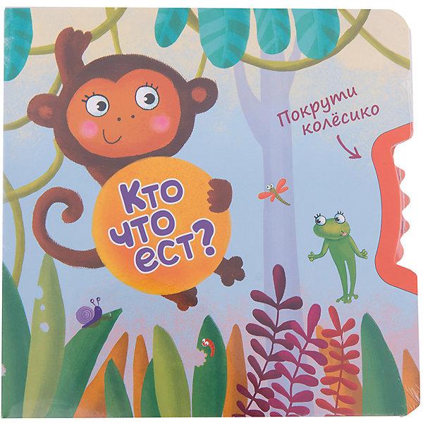 Покрути колёсико: Кто что ест?Первые книги малыша<br>Характеристики товара:<br><br>• возраст: от 2 лет<br>• авторы: Вилюнова В. А., Магай Н.<br>• художник: Е. Миронюк<br>• издательство: Мозаика-Синтез, 2016 г.<br>• серия: Покрути колесико<br>• переплет: твердый<br>• иллюстрации: цветные<br>• количество страниц: 8 (картон)<br>• размер: 18х18х0,9 см.<br>• вес: 152 гр.<br>• ISBN: 9785431508455<br><br>Яркая книжка-игрушка «Кто что ест?» серии «Покрути колесико» познакомит маленького читателя с очаровательными животными, расскажет об их любимых лакомствах.<br><br>Прочитайте малышу веселые и добрые стихи, а затем покрутите колесико так, чтобы каждое животное получило свое любимое блюдо: обезьянка - бананы, попугайчик – зернышки и так далее.<br><br>Красочную книжку из легкого, но плотного картона удобно держать и листать маленькими ручками, она подарит много радости малышу и обязательно станет любимой.<br><br>Книгу «Покрути колёсико: Кто что ест?» можно купить в нашем интернет-магазине.<br><br>Ширина мм: 9<br>Глубина мм: 180<br>Высота мм: 180<br>Вес г: 152<br>Возраст от месяцев: 24<br>Возраст до месяцев: 48<br>Пол: Унисекс<br>Возраст: Детский<br>SKU: 6896499