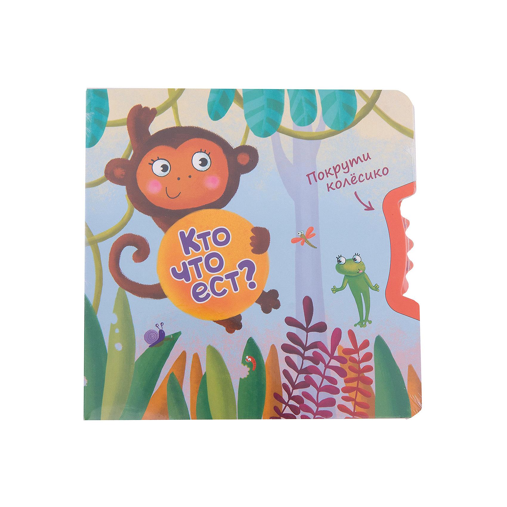 Покрути колёсико: Кто что ест?Первые книги малыша<br>Что у белки на обед? Покрутите колесико и узнайте ответ!<br>Яркая книжка-игрушка «Кто что ест?» серии «Покрути колесико» познакомит маленького читателя с очаровательными животными, расскажет об их любимых лакомствах. <br>Прочитайте малышу веселые и добрые стихи, а затем покрутите колесико так, чтобы каждое животное получило свое любимое блюдо: обезьянка - бананы, попугайчик – зернышки и так далее.<br>Красочную книжку из легкого, но плотного картона удобно держать и листать маленькими ручками, она подарит много радости Вашему малышу и обязательно станет любимой.<br><br>Ширина мм: 9<br>Глубина мм: 180<br>Высота мм: 180<br>Вес г: 152<br>Возраст от месяцев: 24<br>Возраст до месяцев: 48<br>Пол: Унисекс<br>Возраст: Детский<br>SKU: 6896499