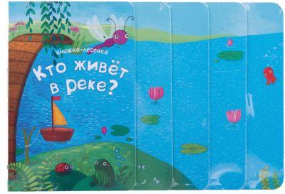 Мозаика-Синтез Кто живет в реке?