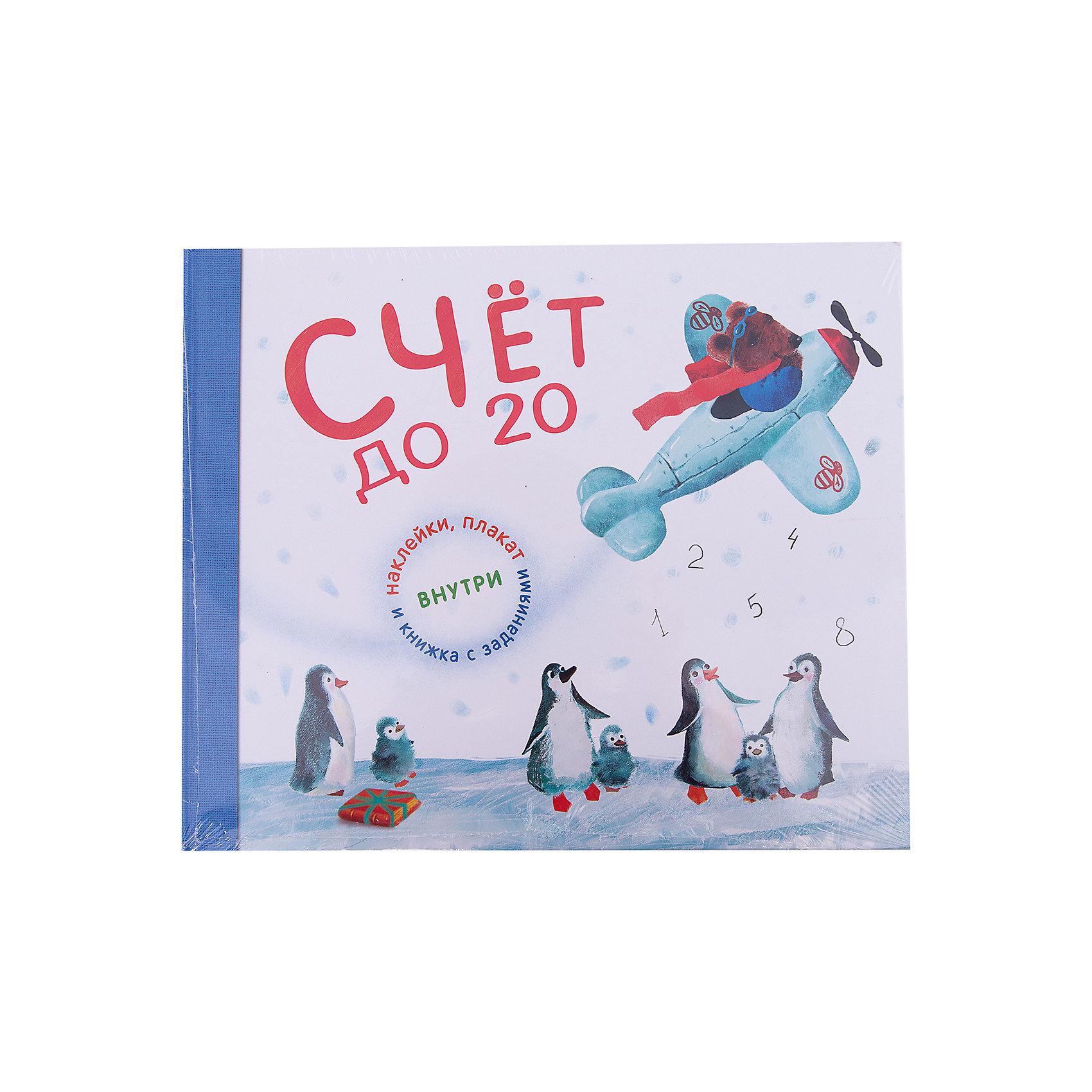 Счет до 20Обучение счету<br>Счет до 20 <br> Книга «Счет до 20» принесет много радости и пользы каждому ребенку. <br><br>Очаровательный медвежонок и его друзья помогут Вашему малышу освоить счет до 20. <br><br>Каждому числу посвящена отдельная страница. Легко запомнить новую цифру ребенку поможет стихотворение и красочная картинка, на которой ему предстоит найти и посчитать овец у речки, звездочки в небе, пингвинов в Антарктиде и так далее. <br>Кстати, стихи в книге обязательно понравятся ребенку - они добрые, веселые, их очень легко запомнить. <br> Например: <br><br> В край, где морозы, метели и льдины, <br><br> В гости мишутку позвали пингвины.<br><br> Сел в самолет косолапый скорей –<br><br> Ждут в Антарктиде пятнадцать друзей.<br> Закрепить полученные знания малышу поможет большой плакат с яркими наклейками и маленькая книжечка с увлекательными заданиями, которые спрятаны на внутренней стороне обложки.<br><br>Ширина мм: 12<br>Глубина мм: 265<br>Высота мм: 220<br>Вес г: 470<br>Возраст от месяцев: 36<br>Возраст до месяцев: 84<br>Пол: Унисекс<br>Возраст: Детский<br>SKU: 6896504