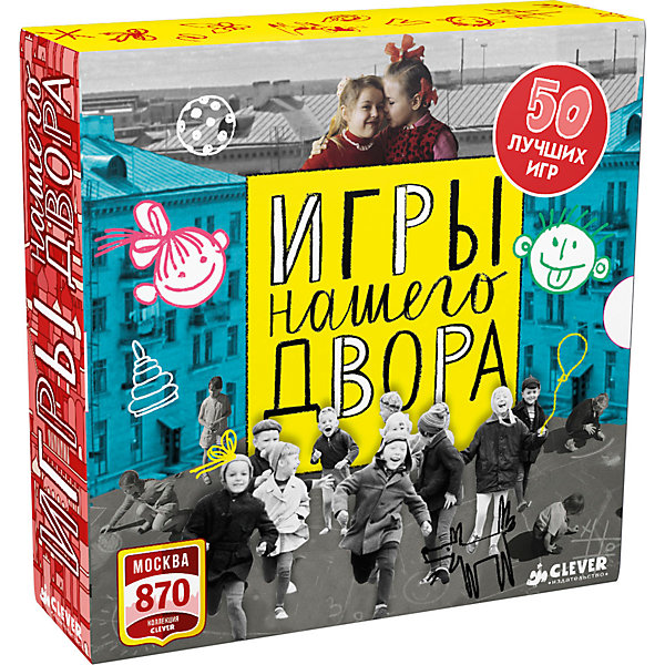 Комплект из 50 брошюр Игры нашего двора, Крупенская Н.Викторины и ребусы<br>Характеристики товара:<br><br>• возраст: от 5 лет;<br>• количество страниц: 50;<br>• формат: 15х15х2,5 см.;<br>• упаковка: коробка;<br>• состав: плотный картон;<br>• вес: 400 гр.;<br>• автор: Крупенская Н.;<br>• издательство, год издания:  Клевер-Медиа-Групп, 2017 г.;<br>• страна: Россия.<br><br>Комплект из 50 брошюр «Игры нашего двора» включает в себя 50 любимых игр детства. На каждой карточке вы найдете: название игры, небольшое описание, количество игроков, возраст, уровень сложности, место и необходимый инвентарь, а также правила игры.<br><br>Все карточки помещаются в плотную красочную коробку, благодяря чему карточки не потеряются, они всегда будут при вас и в полном порядке, также их всегда можно взять с собой в поездки. Комплект отлично подойдет в качестве оригинального и развлекательного подарка.<br><br>Комплект из 50 брошюр «Игры нашего двора», Клевер-Медиа-Групп можно купить в нашем интернет-магазине.<br><br>Ширина мм: 154<br>Глубина мм: 154<br>Высота мм: 25<br>Вес г: 400<br>Возраст от месяцев: 84<br>Возраст до месяцев: 132<br>Пол: Унисекс<br>Возраст: Детский<br>SKU: 6899741