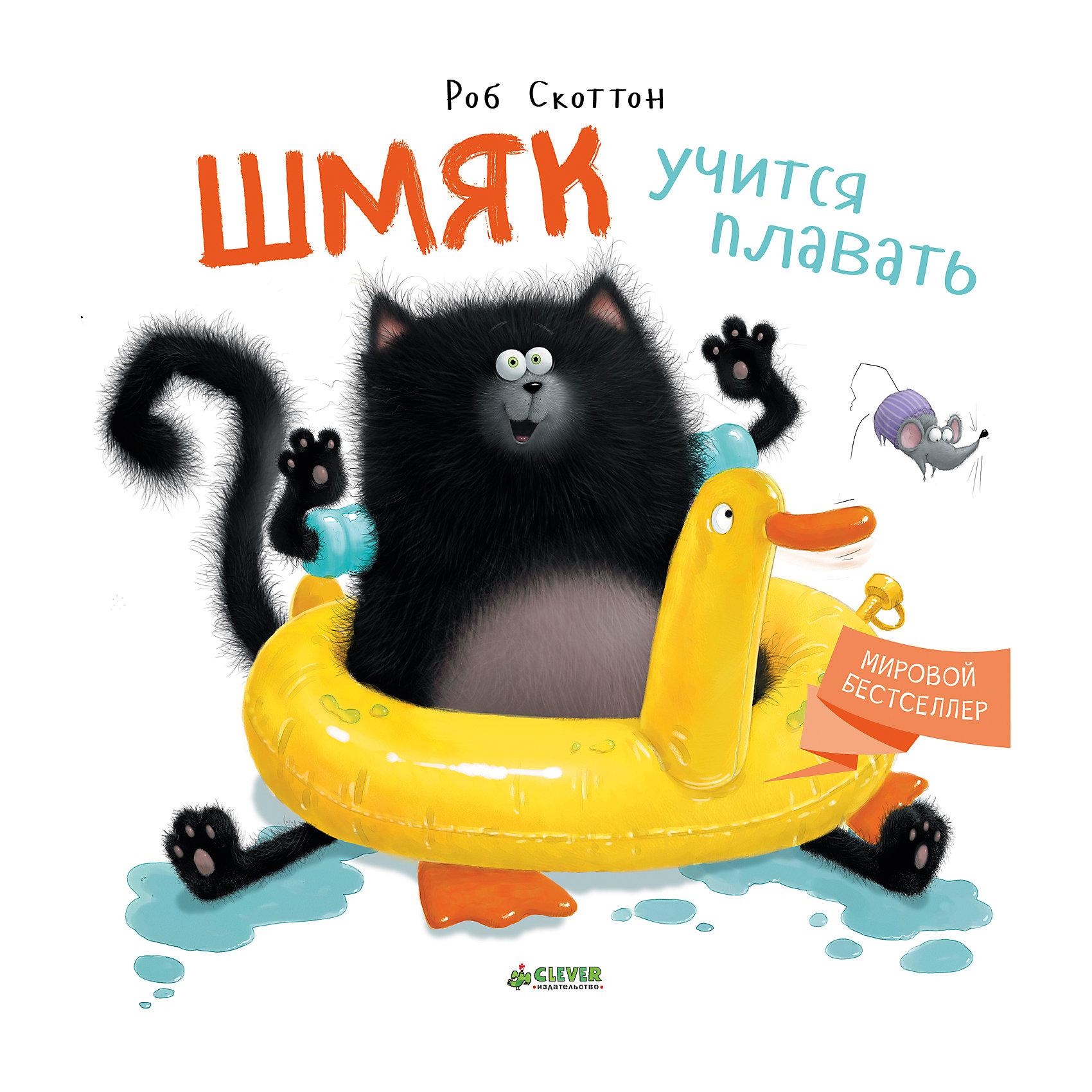 Шмяк учится плавать, Скоттон Р.CLEVER (КЛЕВЕР)<br>Роб Скоттон - знаменитый художник и писатель, папа умилительного котенка Шмяка, обожаемого детьми и родителями по всему миру. Котенок Шмяк вместе с классом отправляется в бассейн. Но Шмяк вовсе не хочет учиться плавать вода противная, мокрая, и он от нее НАМОКАЕТ! Оказывается, Шип думает точно так же. Как же помочь котятам решиться сделать первый шаг и войти в воду?<br><br>Ширина мм: 245<br>Глубина мм: 245<br>Высота мм: 5<br>Вес г: 383<br>Возраст от месяцев: 84<br>Возраст до месяцев: 132<br>Пол: Унисекс<br>Возраст: Детский<br>SKU: 6899742