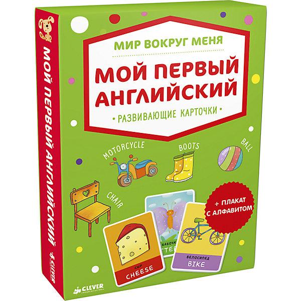 Развивающие карточки Мой первый английский Мир вокруг меняОбучающие карточки<br>Характеристики товара:<br><br>• возраст: с 2 лет;<br>• в комплекте: 50 двусторонних карточек; плакат-азбука.<br>• формат: 23х17х1 см.;<br>• упаковка: коробка;<br>• состав: бумага, картон;<br>• вес: 874 гр.;<br>• издательство, год издания:  Клевер-Медиа-Групп, 2017 г.;<br>• страна: Россия.<br><br>Развивающие карточки «Мой первый английский» Мир вокруг меня - это комплект развивающих карточек, которые помогут вашему малышу быстро и весело выучить 100 английских слов на базовые темы: окружающие предметы дома и на улице, животные, природа, еда, одежда.<br><br>Также в коробке красочная азбука, которую можно повесить на стенку и легко выучить по ней английские буквы. Идеальный выбор для совместных занятий вдвоём с ребёнком или в группе, а также очень познавательный подарок.<br><br>Развивающие карточки «Мой первый английский» Мир вокруг меня, Клевер-Медиа-Групп можно купить в нашем интернет-магазине.<br>Ширина мм: 233; Глубина мм: 168; Высота мм: 10; Вес г: 874; Возраст от месяцев: 0; Возраст до месяцев: 36; Пол: Унисекс; Возраст: Детский; SKU: 6899744;