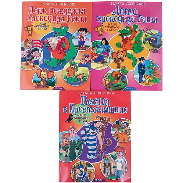 Комплект из 3 книг  Наши любимые герои, Э. УспенскийУспенский Э.Н.<br>Характеристики:<br><br>• возраст: от 3 лет<br>• в комплекте: 3 книги (Лето крокодила Гены, Весна в Простоквашино, День рождения крокодила Гены)<br>• автор: Эдуард Успенский<br>• издательство: НД Плэй<br>• серия: Наши любимые герои<br>• тип обложки: мягкий переплет (крепление скрепкой или клеем)<br>• иллюстрации: цветные<br>• количество страниц в каждой книге: 48 (офсет)<br>• размер одной книги: 25х20х1 см.<br>• вес одной книги: 100 гр.<br>• ISBN: 4690241154691<br><br>Новая встреча с любимыми героями! Весёлые и смешные, забавные и поучительные произведения Эдуарда Успенского любят читать и взрослые, и дети. Серьезный и рассудительный Дядя Федор, ироничный кот Матроскин, простодушный пес Шарик, Крокодил Гена и Чебурашка учат детей добру, справедливости и взаимовыручки.<br><br>Комплект из 3 книг Наши любимые герои, №1 можно купить в нашем интернет-магазине.<br>Ширина мм: 200; Глубина мм: 9; Высота мм: 253; Вес г: 300; Возраст от месяцев: 36; Возраст до месяцев: 2147483647; Пол: Унисекс; Возраст: Детский; SKU: 6910529;