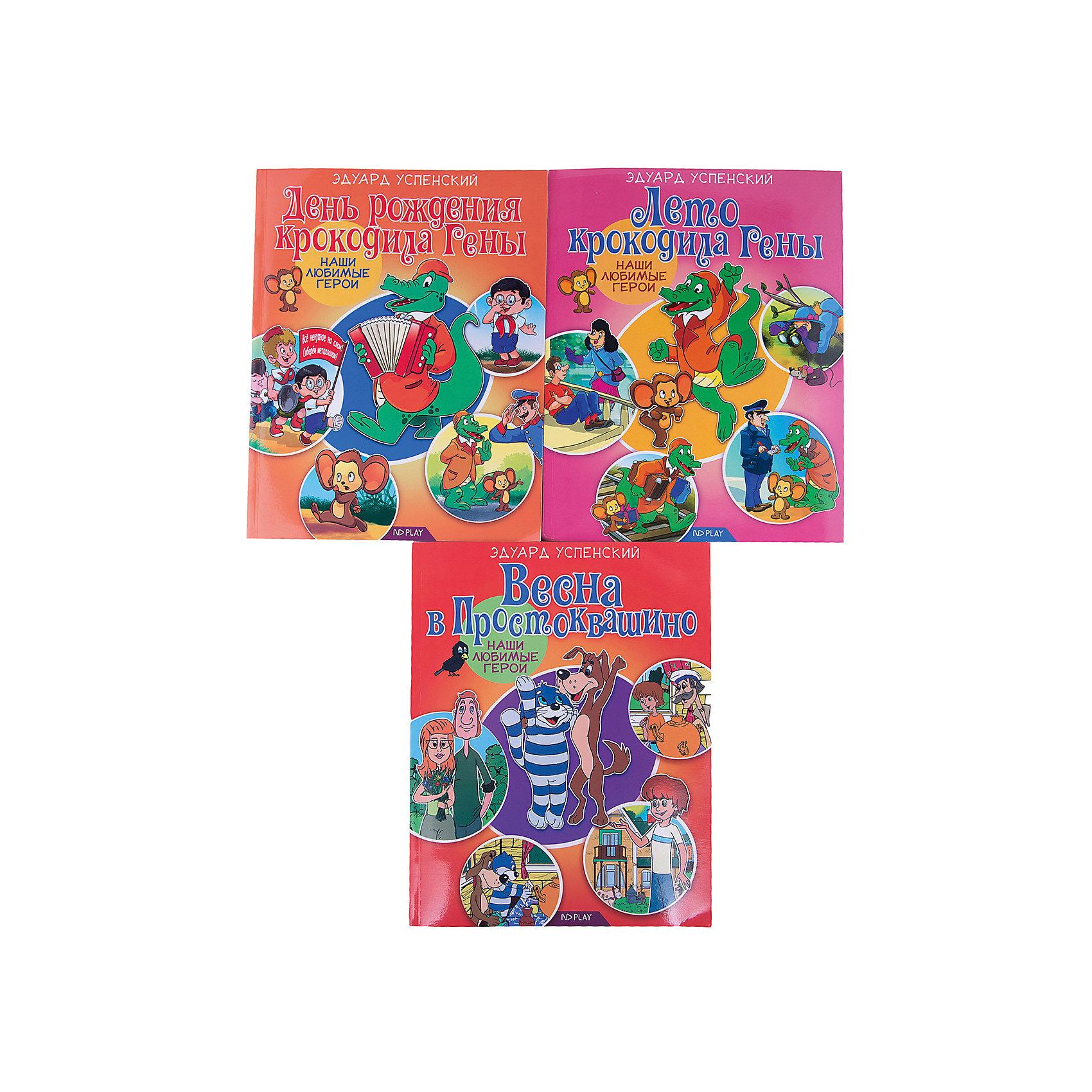 Комплект из 3 книг  Наши любимые герои, Э. УспенскийРусские сказки<br>Характеристики:<br><br>• возраст: от 3 лет<br>• в комплекте: 3 книги (Лето крокодила Гены, Весна в Простоквашино, День рождения крокодила Гены)<br>• автор: Эдуард Успенский<br>• издательство: НД Плэй<br>• серия: Наши любимые герои<br>• тип обложки: мягкий переплет (крепление скрепкой или клеем)<br>• иллюстрации: цветные<br>• количество страниц в каждой книге: 48 (офсет)<br>• размер одной книги: 25х20х1 см.<br>• вес одной книги: 100 гр.<br>• ISBN: 4690241154691<br><br>Новая встреча с любимыми героями! Весёлые и смешные, забавные и поучительные произведения Эдуарда Успенского любят читать и взрослые, и дети. Серьезный и рассудительный Дядя Федор, ироничный кот Матроскин, простодушный пес Шарик, Крокодил Гена и Чебурашка учат детей добру, справедливости и взаимовыручки.<br><br>Комплект из 3 книг Наши любимые герои, №1 можно купить в нашем интернет-магазине.<br><br>Ширина мм: 200<br>Глубина мм: 9<br>Высота мм: 253<br>Вес г: 300<br>Возраст от месяцев: 36<br>Возраст до месяцев: 2147483647<br>Пол: Унисекс<br>Возраст: Детский<br>SKU: 6910529