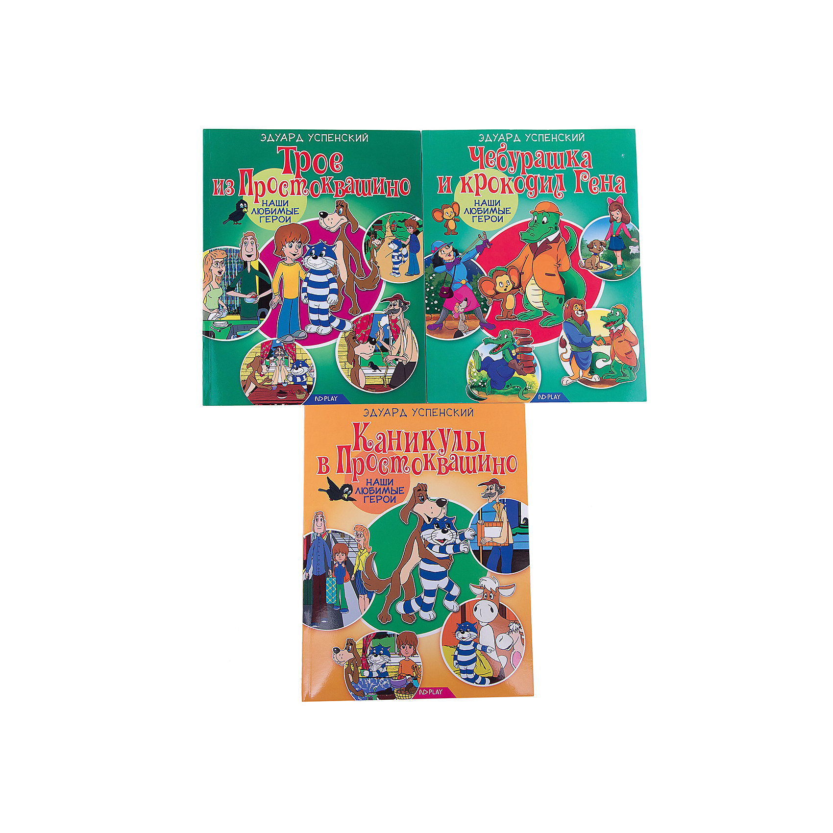 Комплект из 3 книг  Наши любимые герои, Э. УспенскийРусские сказки<br>Характеристики:<br><br>• возраст: от 3 лет<br>• в комплекте: 3 книги (Чебурашка и крокодил Гена, Трое из Простоквашино, Каникулы в Простоквашино)<br>• автор: Эдуард Успенский<br>• издательство: НД Плэй<br>• серия: Наши любимые герои<br>• тип обложки: мягкий переплет (крепление скрепкой или клеем)<br>• иллюстрации: цветные<br>• количество страниц в каждой книге: 48 (офсет)<br>• размер одной книги: 25х20х1 см.<br>• вес одной книги: 100 гр.<br>• ISBN: 4690241154707<br><br>Новая встреча с любимыми героями! Весёлые и смешные, забавные и поучительные произведения Эдуарда Успенского любят читать и взрослые, и дети. Серьезный и рассудительный Дядя Федор, ироничный кот Матроскин, простодушный пес Шарик, Крокодил Гена и Чебурашка учат детей добру, справедливости и взаимовыручки.<br><br>Комплект из 3 книг Наши любимые герои, №2 можно купить в нашем интернет-магазине.<br><br>Ширина мм: 200<br>Глубина мм: 9<br>Высота мм: 253<br>Вес г: 300<br>Возраст от месяцев: 36<br>Возраст до месяцев: 2147483647<br>Пол: Унисекс<br>Возраст: Детский<br>SKU: 6910530