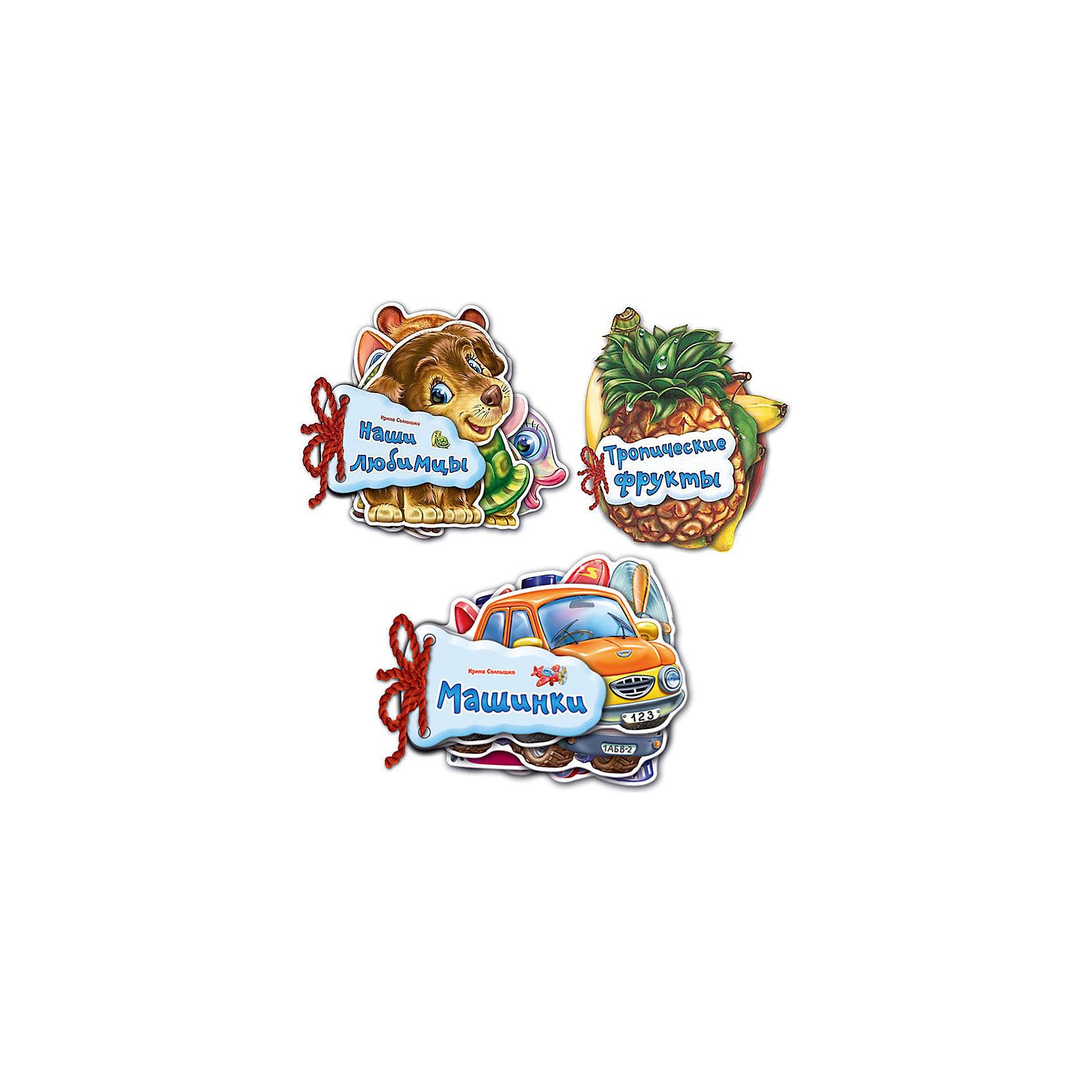 Комплект из 3 книг, серия Отгадай-каПервые книги малыша<br>Характеристики:<br><br>• возраст: от 1 года<br>• в комплекте: 3 книги (Наши любимцы, Тропические фрукты, Машинки)<br>• автор: Солнышко Ирина<br>• издательство: НД Плэй<br>• серия: Отгадай-ка!<br>• тип обложки: картон<br>• иллюстрации: цветные<br>• количество страниц в каждой книге: 12 (картон)<br>• размер одной книги: 14х14,5х1 см.<br>• вес одной книги: 86 гр.<br>• ISBN: 4690241154769<br><br>Серия «Отгадай-ка!» создана специально для самых маленьких. Каждая страничка книжки - это прочная фигурка в форме фрукта, животного, машинки. Развяжите шнурок и Вы получите замечательные карточки для игры в слова и знакомства малыша с окружающим миром. К тому же на обороте каждой странички Вы найдёте забавные загадки-доскладушки, которые помогут развить речь и воображение малыша. Для чтение взрослыми детям.<br><br>Комплект из 3 книг, серия Отгадай-ка, №3 можно купить в нашем интернет-магазине.<br><br>Ширина мм: 130<br>Глубина мм: 24<br>Высота мм: 145<br>Вес г: 300<br>Возраст от месяцев: 36<br>Возраст до месяцев: 2147483647<br>Пол: Унисекс<br>Возраст: Детский<br>SKU: 6910533