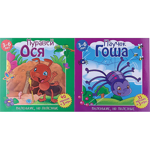 Комплект книг  Маленькие, но полезныеКнижки с наклейками<br>Характеристики:<br><br>• возраст: от 3 лет<br>• в комплекте: 2 книги (Паучок Гоша, Муравей Ося)<br>• в каждой книге: 40 наклеек, 3 игры<br>• издательство: НД Плэй<br>• серия: Маленькие, но полезные<br>• тип обложки: картон<br>• иллюстрации: цветные<br>• количество страниц в каждой книге: 24 (офсет)<br>• размер одной книги: 24х24х0,3 см.<br>• вес одной книги: 100 гр.<br>• ISBN: 4690241154806<br><br>Красочные книжки порадуют малышей весёлыми, добрыми картинками и поучительными историями о паучке по имени Гоша и муравье Оси.<br><br>В каждой книге: задания с наклейками на каждой страничке, игра на развитие внимания «Найди 10 отличий», игра на развитие воображения и речи «Создай свою историю», раскраска «Портрет главного героя».<br><br>Комплект книг Маленькие, но полезные можно купить в нашем интернет-магазине.<br>Ширина мм: 240; Глубина мм: 6; Высота мм: 240; Вес г: 200; Возраст от месяцев: 36; Возраст до месяцев: 2147483647; Пол: Унисекс; Возраст: Детский; SKU: 6910537;