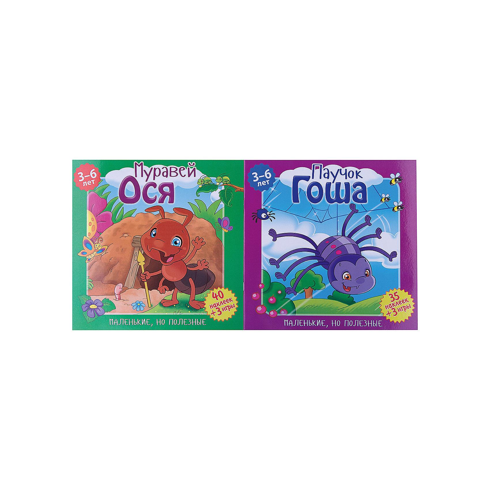 Комплект книг  Маленькие, но полезныеКнижки с наклейками<br>Характеристики:<br><br>• возраст: от 3 лет<br>• в комплекте: 2 книги (Паучок Гоша, Муравей Ося)<br>• в каждой книге: 40 наклеек, 3 игры<br>• издательство: НД Плэй<br>• серия: Маленькие, но полезные<br>• тип обложки: картон<br>• иллюстрации: цветные<br>• количество страниц в каждой книге: 24 (офсет)<br>• размер одной книги: 24х24х0,3 см.<br>• вес одной книги: 100 гр.<br>• ISBN: 4690241154806<br><br>Красочные книжки порадуют малышей весёлыми, добрыми картинками и поучительными историями о паучке по имени Гоша и муравье Оси.<br><br>В каждой книге: задания с наклейками на каждой страничке, игра на развитие внимания «Найди 10 отличий», игра на развитие воображения и речи «Создай свою историю», раскраска «Портрет главного героя».<br><br>Комплект книг Маленькие, но полезные можно купить в нашем интернет-магазине.<br><br>Ширина мм: 240<br>Глубина мм: 6<br>Высота мм: 240<br>Вес г: 200<br>Возраст от месяцев: 36<br>Возраст до месяцев: 2147483647<br>Пол: Унисекс<br>Возраст: Детский<br>SKU: 6910537