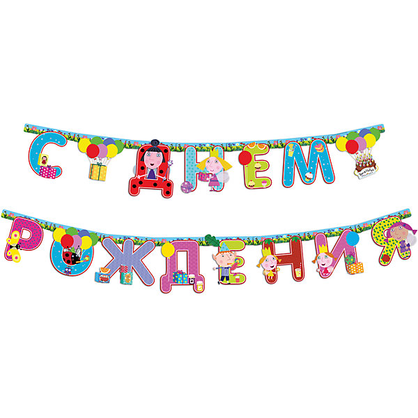 Гирлянда C днем рождения 2,5 м., Бен и ХоллиБаннеры и гирлянды для детской вечеринки<br>Характеристики:<br><br>• возраст: от 3 лет<br>• длина: 2,5 м.<br>• высота букв: 14 см.<br>• материал: плотная бумага<br>• способ крепления: люверс<br><br>Красочная, привлекательная гирлянда «C Днем Рождения» с милыми героями мультфильма «Бен и Холли» ярко украсит помещение к детскому празднику и поднимет настроение всем участникам торжества.<br><br>Гирлянду C днем рождения 2,5 м., Бен и Холли можно купить в нашем интернет-магазине.<br><br>Ширина мм: 205<br>Глубина мм: 4<br>Высота мм: 245<br>Вес г: 90<br>Возраст от месяцев: 36<br>Возраст до месяцев: 2147483647<br>Пол: Унисекс<br>Возраст: Детский<br>SKU: 6912276