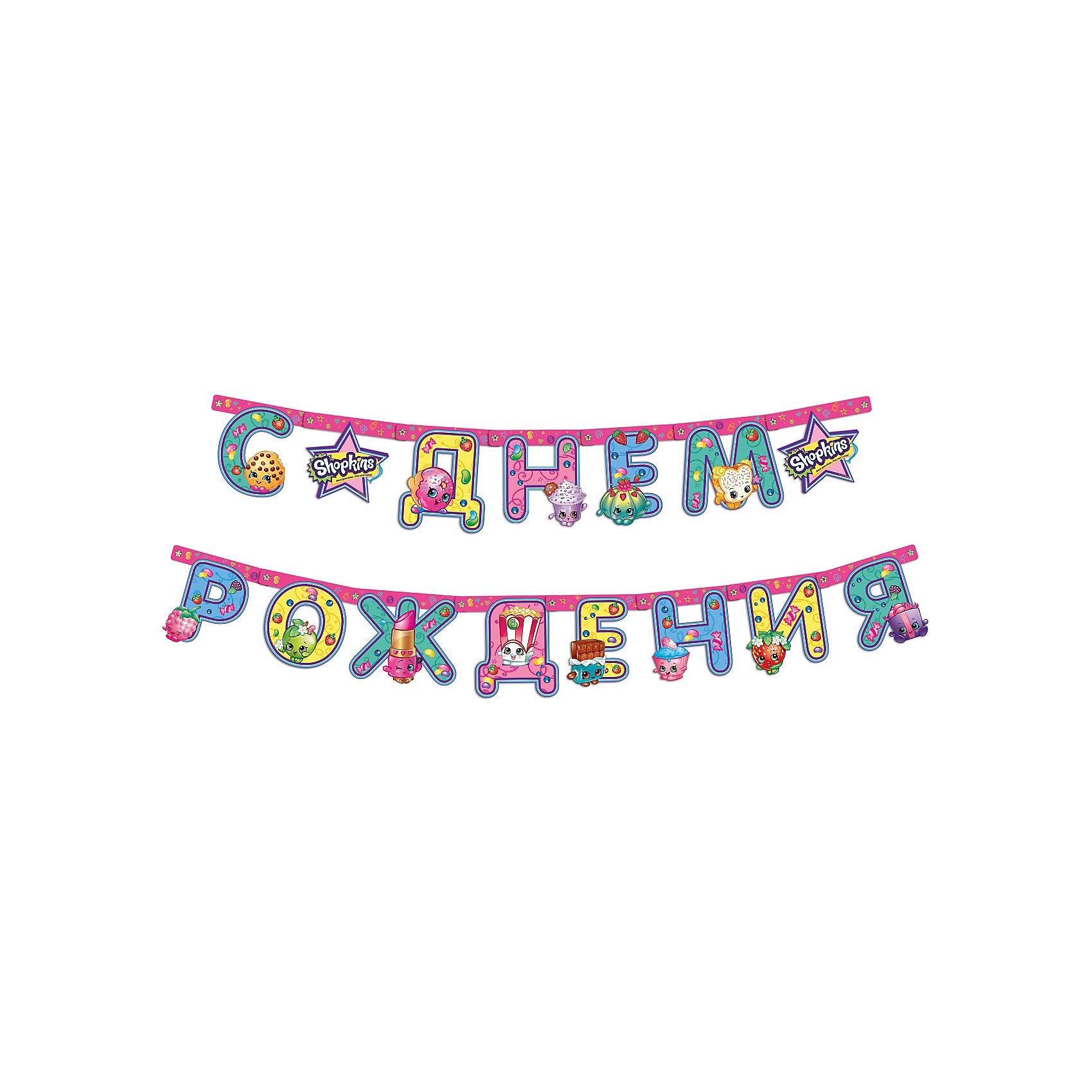 Гирлянда C днем рождения 2,5 м., ShopkinsВсё для праздника<br>Красочная, привлекательная гирлянда C Днем Рождения с милыми героями мультфильма Шопкинс ярко украсит помещение к детскому празднику и поднимет настроение всем участникам торжества.&#13;<br>Гирлянда длиной 2,5 м изготовлена из бумаги, имеет высоту букв 14 см. Способ крепления - люверс.<br><br>Ширина мм: 205<br>Глубина мм: 4<br>Высота мм: 245<br>Вес г: 90<br>Возраст от месяцев: 36<br>Возраст до месяцев: 2147483647<br>Пол: Унисекс<br>Возраст: Детский<br>SKU: 6912277
