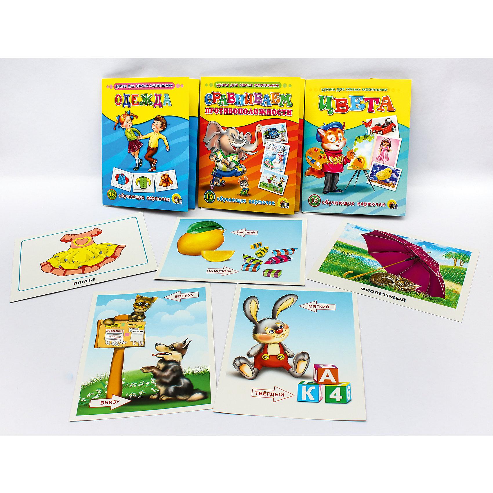 Комплект из 3 наборов карточек  Одежда, Сравниваем противоположности, ЦветаОбучающие карточки<br>Обучающие карточки серии «Уроки для самых маленьких» помогут ребёнку узнать много интересного об окружающем мире, его богатстве и многообразии. Каждый набор включает 16 карточек и посвящён определённой тематике. Благодаря данному набору ребёнок в познавательной и в то же время игровой форме узнает, как безопасно вести себя дома и на улице, как правильно поступать в той или иной ситуации, а также познакомится с телефонными номерами экстренных служб. Работа с карточками станет для малыша не только увлекательным занятием, но и начальным этапом подготовки к дальнейшему обучению в школе.<br><br>Ширина мм: 170<br>Глубина мм: 220<br>Высота мм: 18<br>Вес г: 491<br>Возраст от месяцев: 0<br>Возраст до месяцев: 36<br>Пол: Женский<br>Возраст: Детский<br>SKU: 6990120
