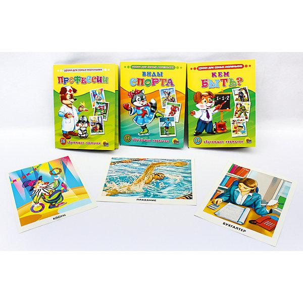 Комплект из 3 наборов карточек  Кем быть?, Виды спорта, ПрофессииОбучающие карточки<br>Обучающие карточки серии «Уроки для самых маленьких» помогут ребёнку узнать много интересного об окружающем мире, его богатстве и многообразии. Каждый набор включает 16 карточек и посвящён определённой тематике. Благодаря данному набору ребёнок в познавательной и в то же время игровой форме узнает, как безопасно вести себя дома и на улице, как правильно поступать в той или иной ситуации, а также познакомится с телефонными номерами экстренных служб. Работа с карточками станет для малыша не только увлекательным занятием, но и начальным этапом подготовки к дальнейшему обучению в школе.<br><br>Ширина мм: 170<br>Глубина мм: 220<br>Высота мм: 18<br>Вес г: 491<br>Возраст от месяцев: 0<br>Возраст до месяцев: 36<br>Пол: Женский<br>Возраст: Детский<br>SKU: 6990123