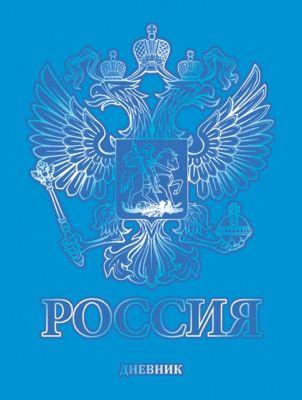 АппликА Дневник обложка Российский герб , универсальный блок