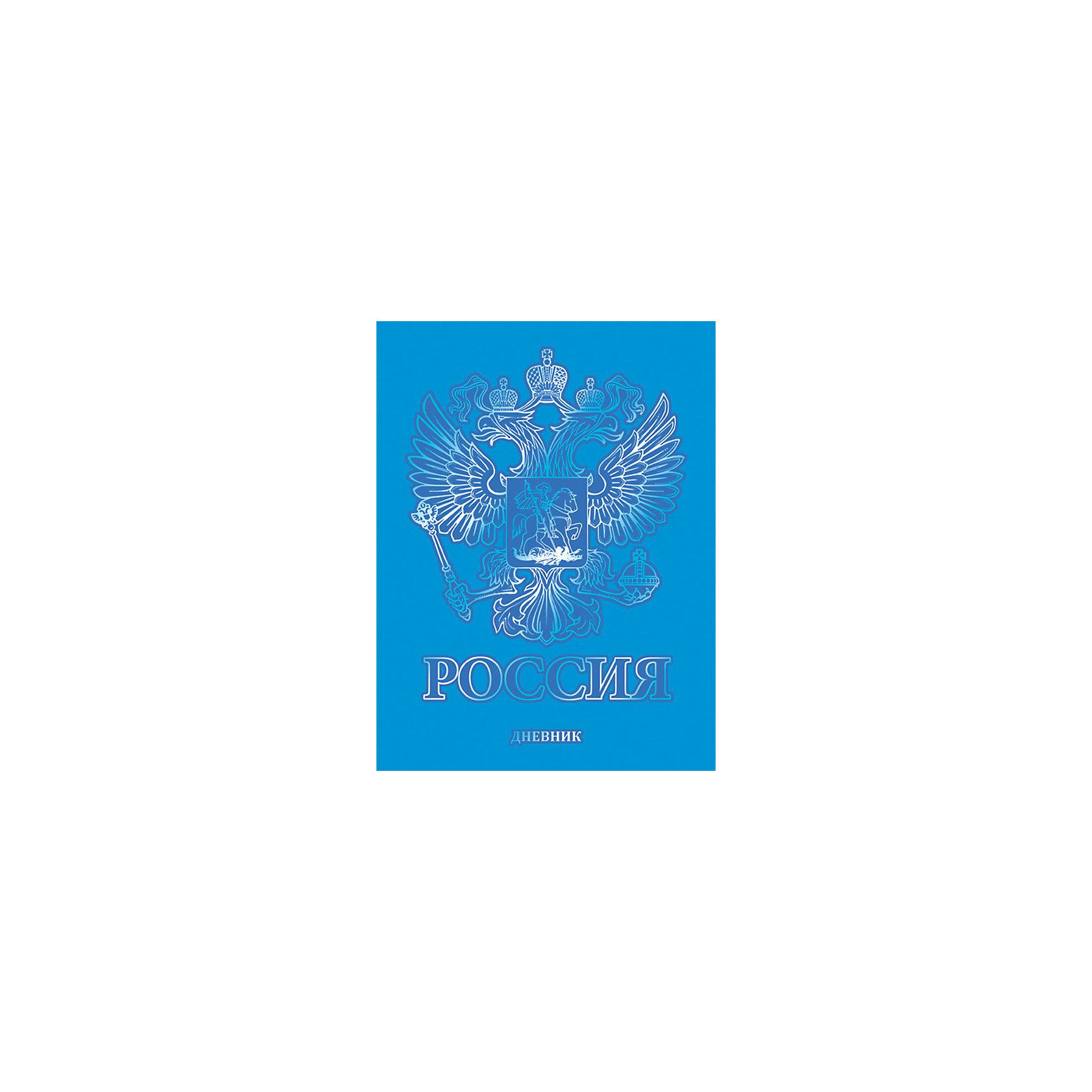 Дневник обложка Российский герб, универсальный блокБумажная продукция<br>Характеристики товара:<br><br>• возраст: от 6 лет;<br>• цвет: синий;<br>• формат: А5;<br>• количество листов: 48;<br>• разметка: в линейку;<br>• бумага: офсетная;<br>• переплет: интегральный;<br>• обложка: исскуственная кожа, картон;<br>• размер: 21,5х17х0,5 см.;<br>• вес: 210 гр.;<br>• страна бренда: Россия;<br>• страна изготовитель: Россия.<br><br>Дневник, обложка Российский герб, универсальный блок - школьный дневник 1-11 классы, имеет сшитый внутренний блок, состоящий из 48 листов белой бумаги (плотность 70г/кв.м.) с линовкой синего цвета и тиснением из фольги. Прочная и приятная на ощупь обложка выполнена из высококачественной искусственной кожи с изображением герба Российской Федерации.<br><br>Первая страница дневника представляет собой анкету для личных данных владельца, также на ней указаны телефоны экстренной помощи. На следующих страницах находятся гимн Российской Федерации, список преподавателей,  расписание кружков, секций и факультативов, заметки классного руководителя и учителей. На последних страницах дневника имеются сведения о заданиях на каникулы, список литературы для чтения, сведения об успеваемости и поведении ребенка за учебный год, список одноклассников и справочный материал по различным предметам.<br><br>Дневник - это первый ежедневник вашего ребенка. Он поможет ему не забыть свои задания, а вы всегда сможете проконтролировать его успеваемость.<br><br>Дневник обложка Российский герб, универсальный блок, можно купить в нашем интернет-магазине.<br><br>Ширина мм: 215<br>Глубина мм: 170<br>Высота мм: 5<br>Вес г: 225<br>Возраст от месяцев: 36<br>Возраст до месяцев: 216<br>Пол: Унисекс<br>Возраст: Детский<br>SKU: 6992532