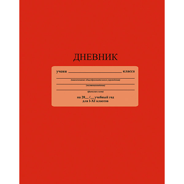 Дневник  Ярко-красный. Формат А5, твердая обложка 7БЦ,  с глянцевой ламинацией.Бумажная продукция<br>Характеристики товара:<br><br>• возраст: от 6 лет;<br>• цвет: ярко-красный;<br>• формат: А5;<br>• количество листов: 48;<br>• разметка: в линейку;<br>• бумага: офсетная;<br>• переплет: твердый;<br>• обложка: твердый картон с ламинацией;<br>• размер: 21,7х17х0,5 см.;<br>• вес: 200 гр.;<br>• страна бренда: Россия;<br>• страна изготовитель: Россия.<br><br>Дневник «Ярко-красный». Формат А5, твердая обложка 7БЦ,  с глянцевой ламинацией. Незапечатанный форзац. Школьный дневник 1-11 классы, имеет сшитый внутренний блок, состоящий из 48 листов белой бумаги (плотность 65 г/кв.м.) с линовкой. Крепкий твердый переплет 7БЦ сохранит внешний вид дневника на весь учебный год. Дневник имеет однотонную обложку и белый форзац со справочной информацией. Обложка дневника изготовлена с глянцевой ламинацией.<br><br>Дневник - это первый ежедневник вашего ребенка. Он поможет ему не забыть свои задания, а вы всегда сможете проконтролировать его успеваемость.<br><br>Дневник «Ярко-красный». Формат А5, твердая обложка 7БЦ,  с глянцевой ламинацией. Незапечатанный форзац. , 48 листов, можно купить в нашем интернет-магазине.<br>Ширина мм: 217; Глубина мм: 170; Высота мм: 7; Вес г: 208; Возраст от месяцев: 36; Возраст до месяцев: 216; Пол: Унисекс; Возраст: Детский; SKU: 6992548;