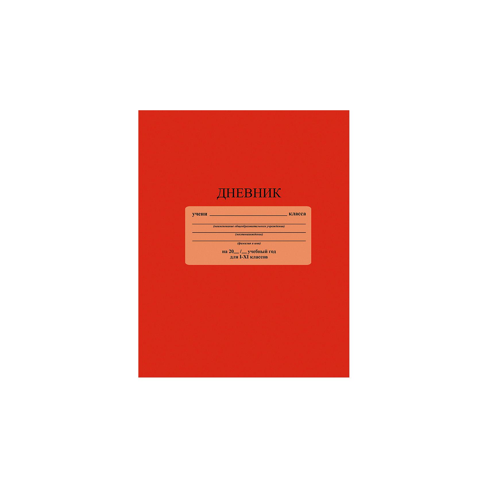Дневник  Ярко-красный. Формат А5, твердая обложка 7БЦ,  с глянцевой ламинацией.Бумажная продукция<br>ДНЕВНИК УНИВЕРСАЛЬНЫЙ ОДНОТОННЫЙ. Формат А5, Твердая обложка 7БЦ, ламинация, Внутренний блок - офсет 65 г/м2. Белый форзац .<br><br>Ширина мм: 217<br>Глубина мм: 170<br>Высота мм: 7<br>Вес г: 208<br>Возраст от месяцев: 36<br>Возраст до месяцев: 216<br>Пол: Унисекс<br>Возраст: Детский<br>SKU: 6992548