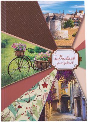 АппликА Дневник для девочек в твердом переплете формата А5, декорированном глиттером Прованс . 80 листов