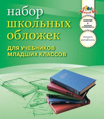 АппликА Обложки для учебников младших классов. Комплект 10шт.