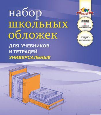 АппликА Обложки универсальные для тетрадей и учебников, ПВХ, формат А4, комплект 5шт.